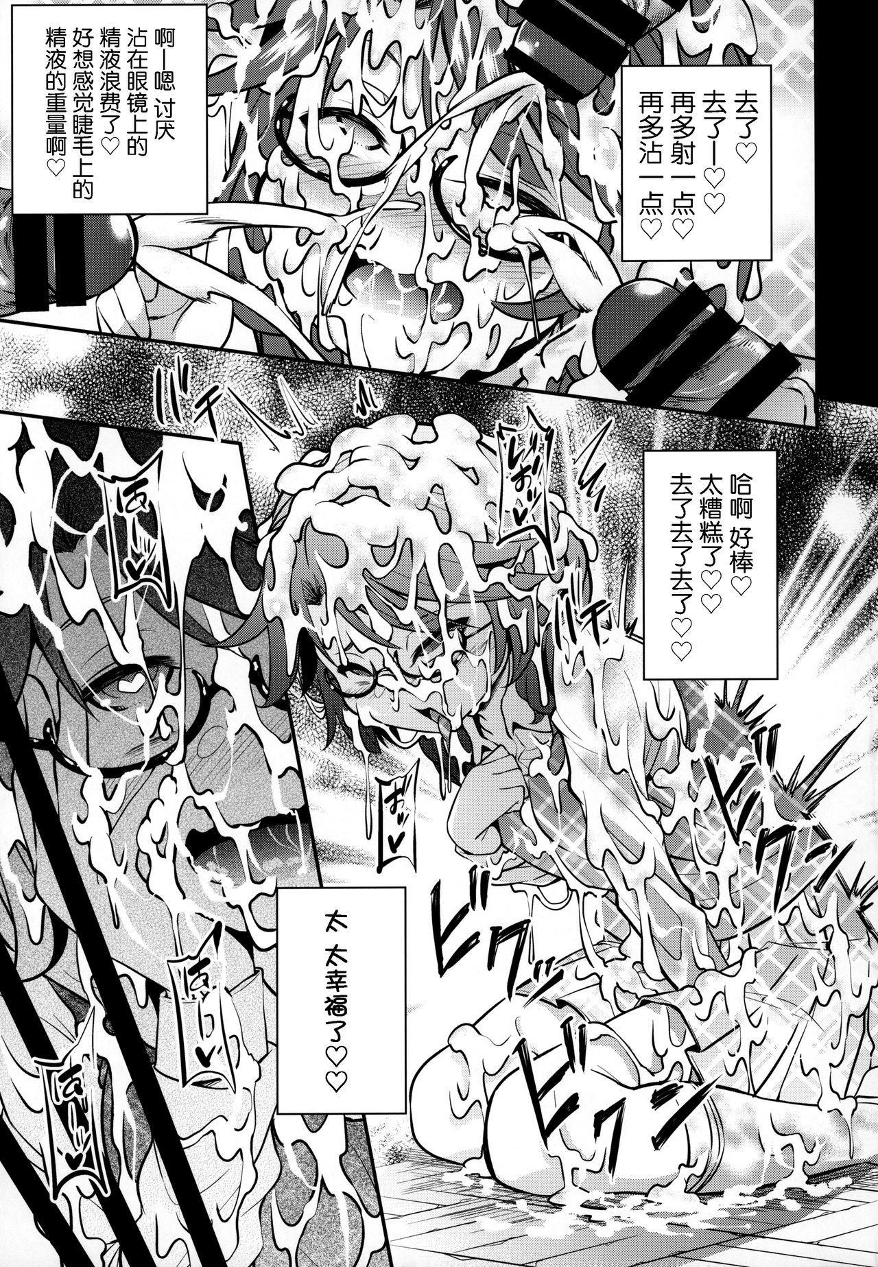 Bukkake Hakudaku Sumireko 17
