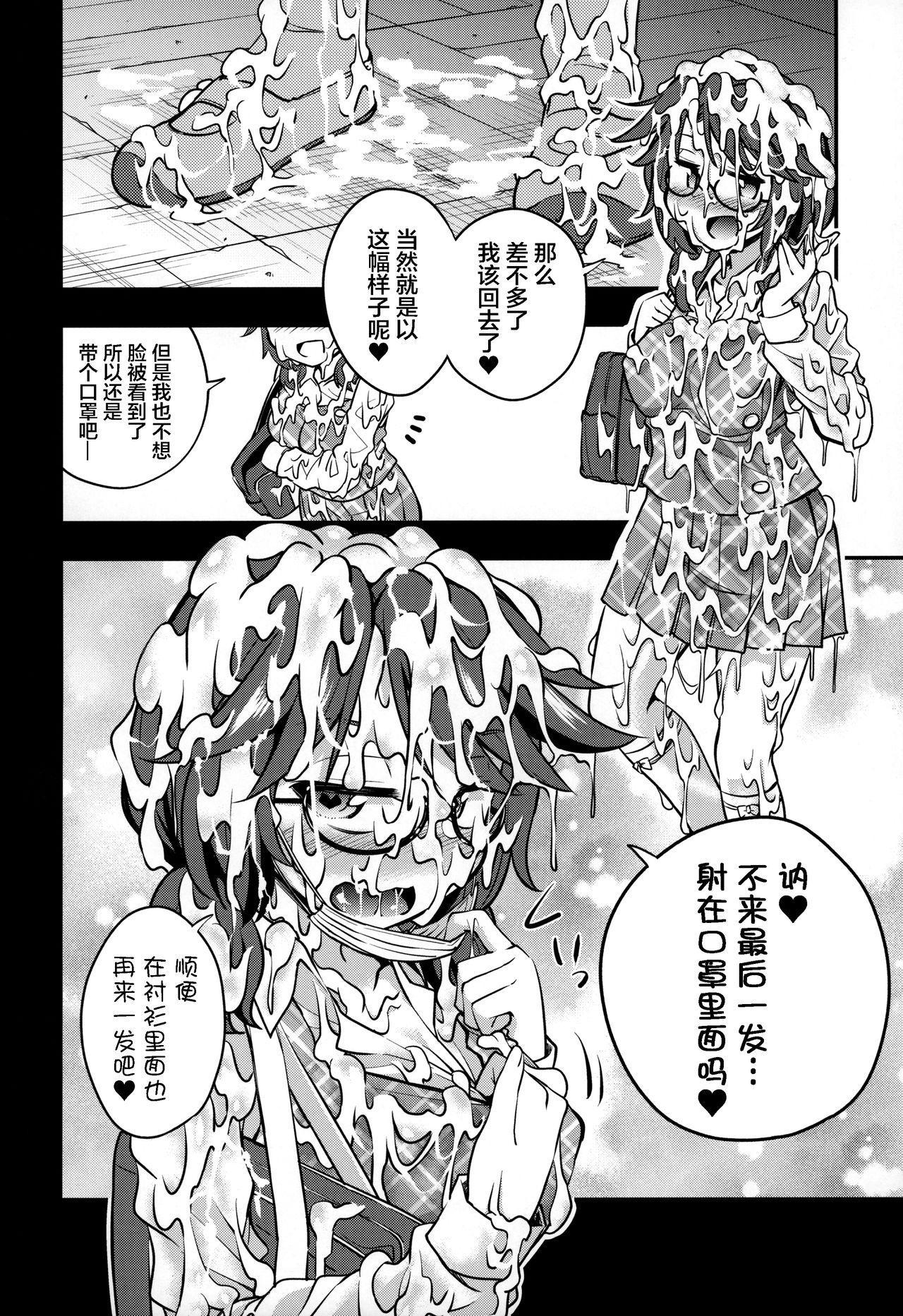 Bukkake Hakudaku Sumireko 18