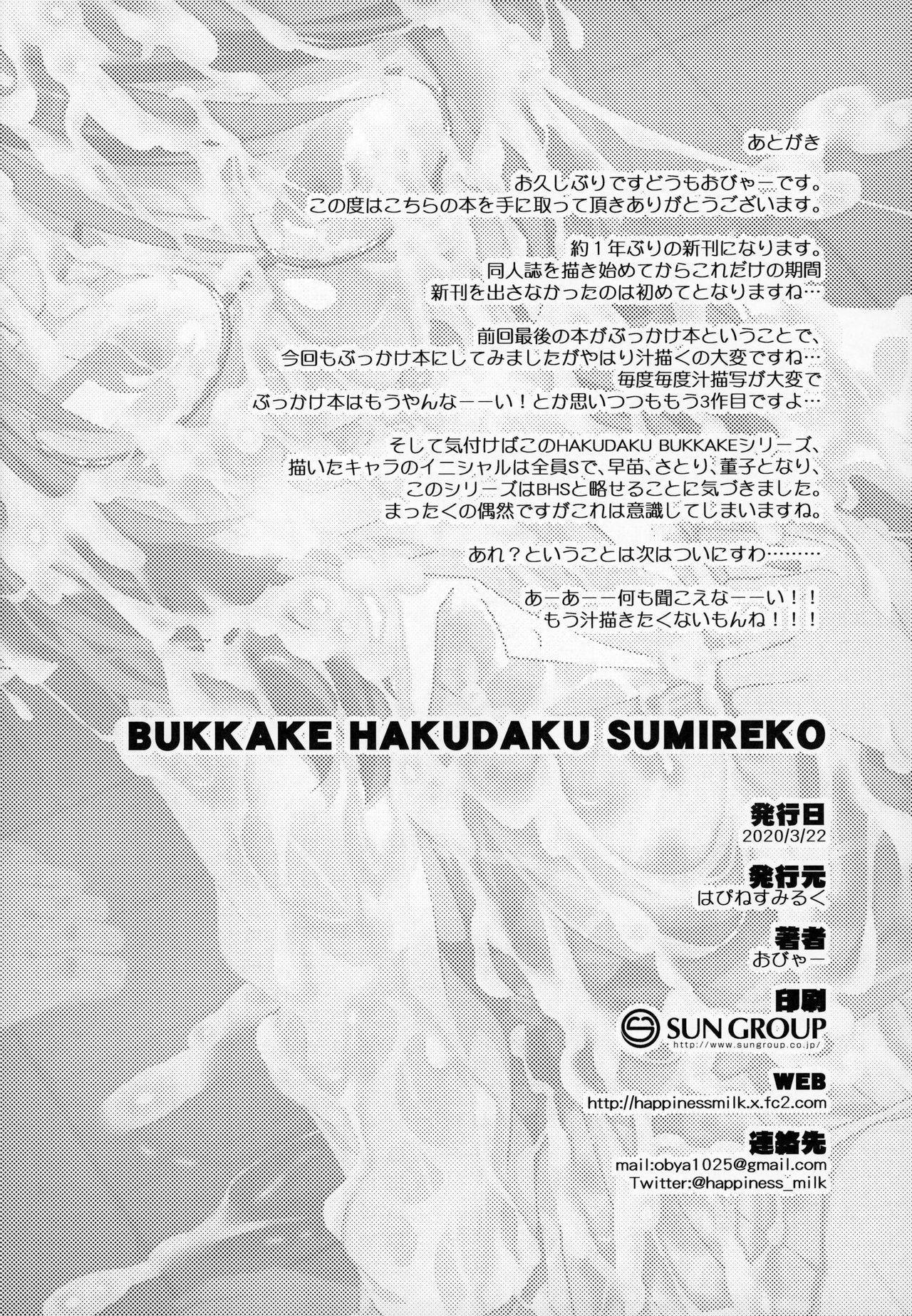 Bukkake Hakudaku Sumireko 19