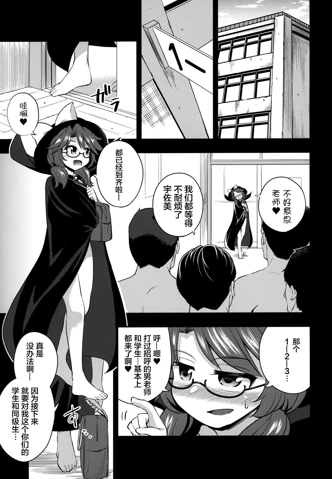 Bukkake Hakudaku Sumireko 3