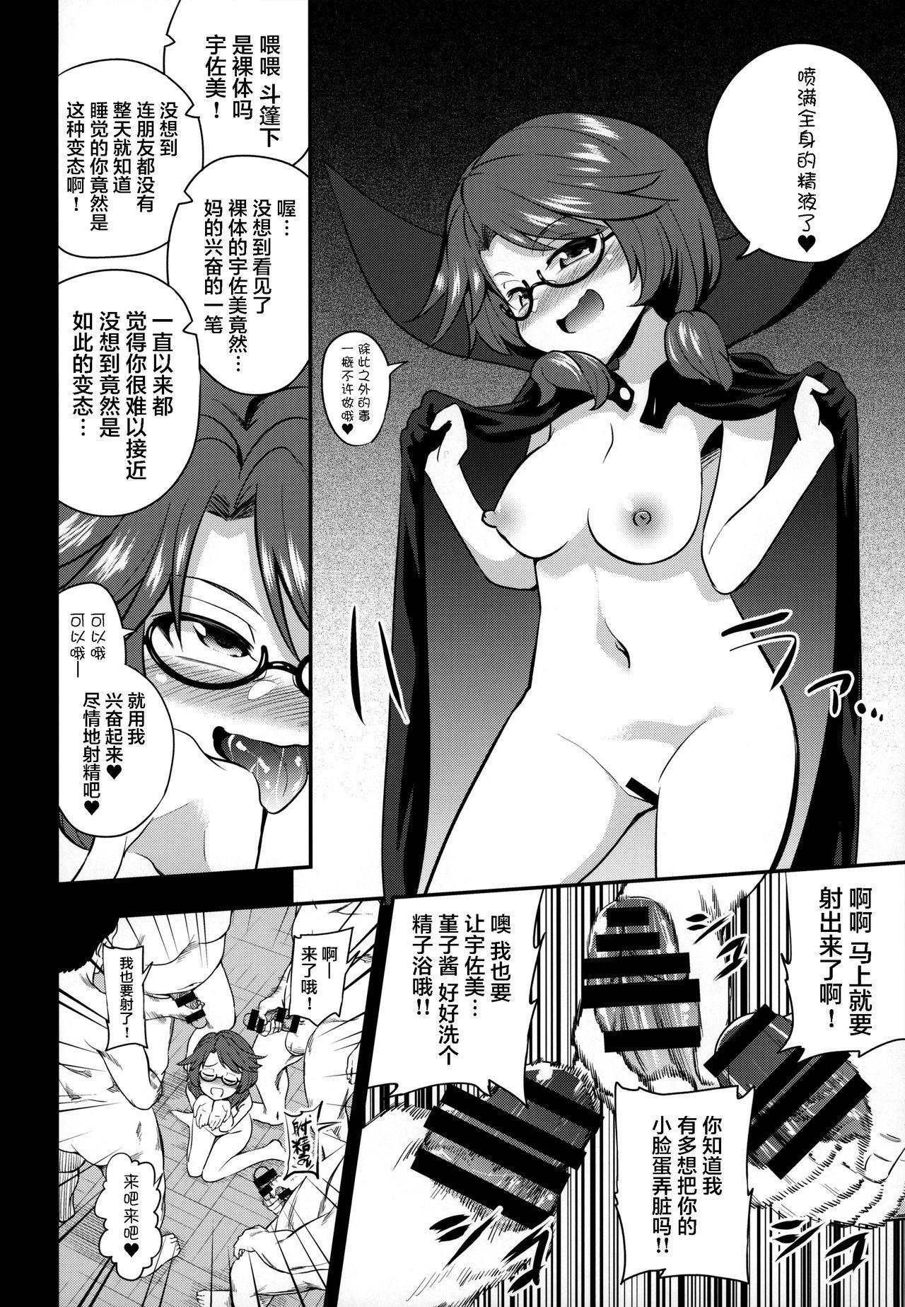 Bukkake Hakudaku Sumireko 4