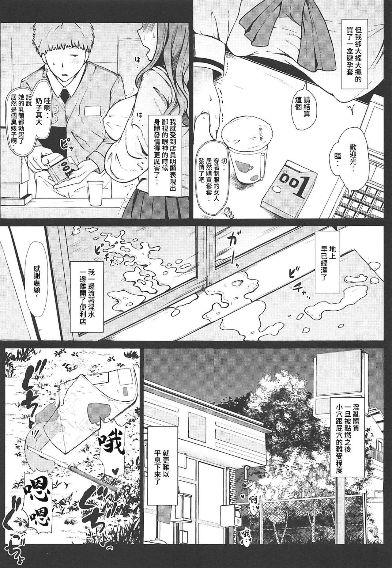 Takebe Saori no Ecchi na Joshiryoku Koujyou Keikaku 12