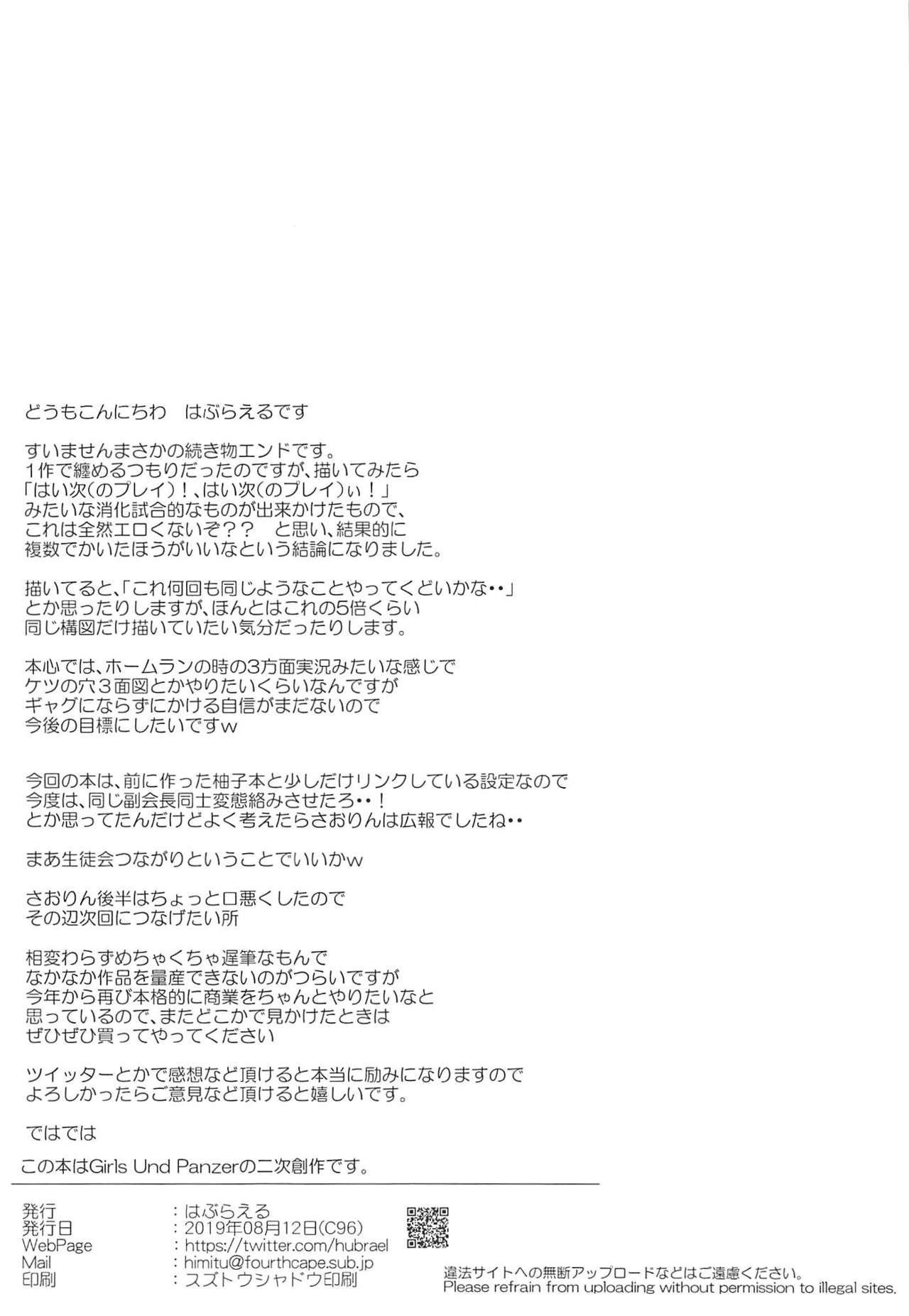 Takebe Saori no Ecchi na Joshiryoku Koujyou Keikaku 19