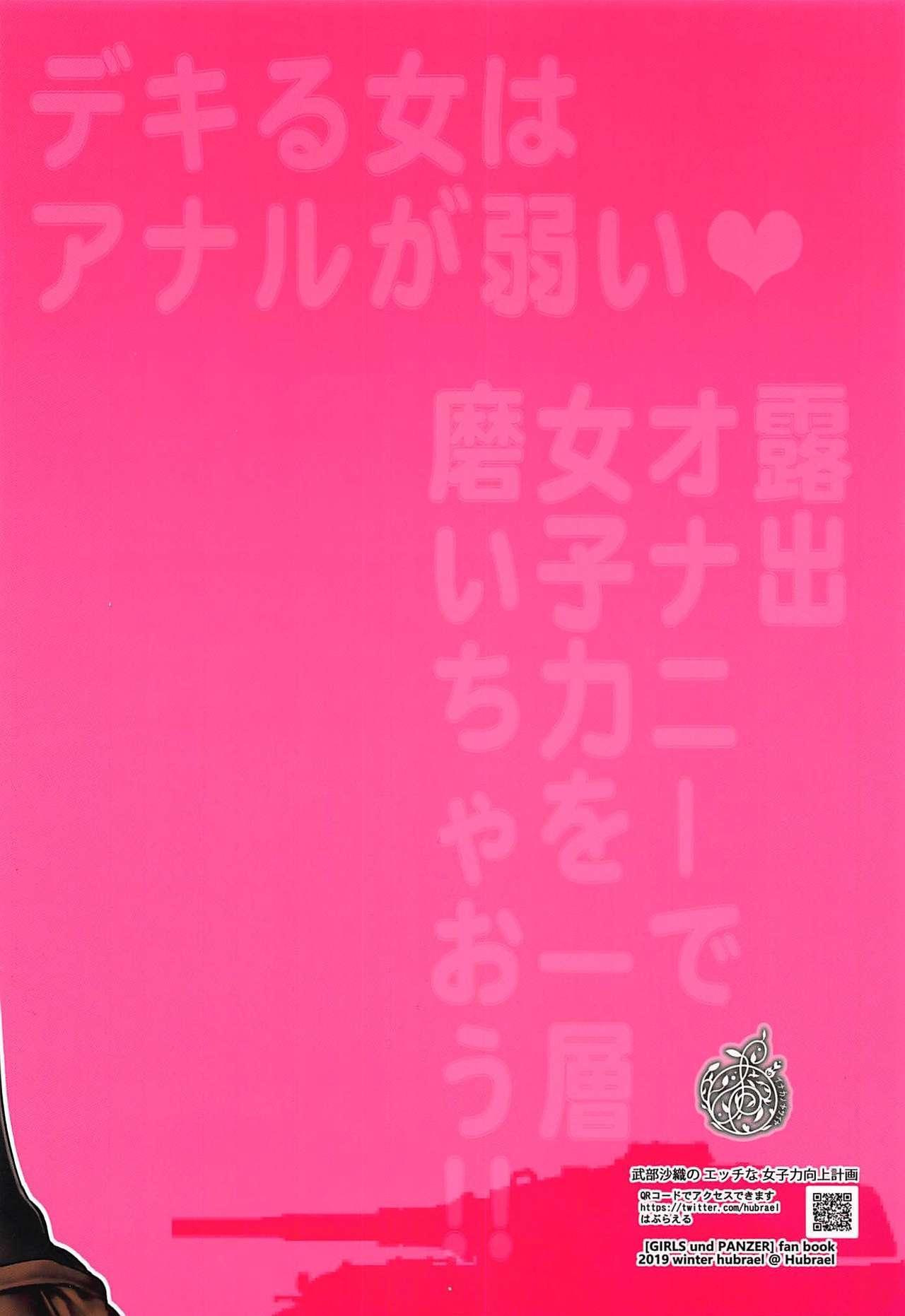 Takebe Saori no Ecchi na Joshiryoku Koujyou Keikaku 22