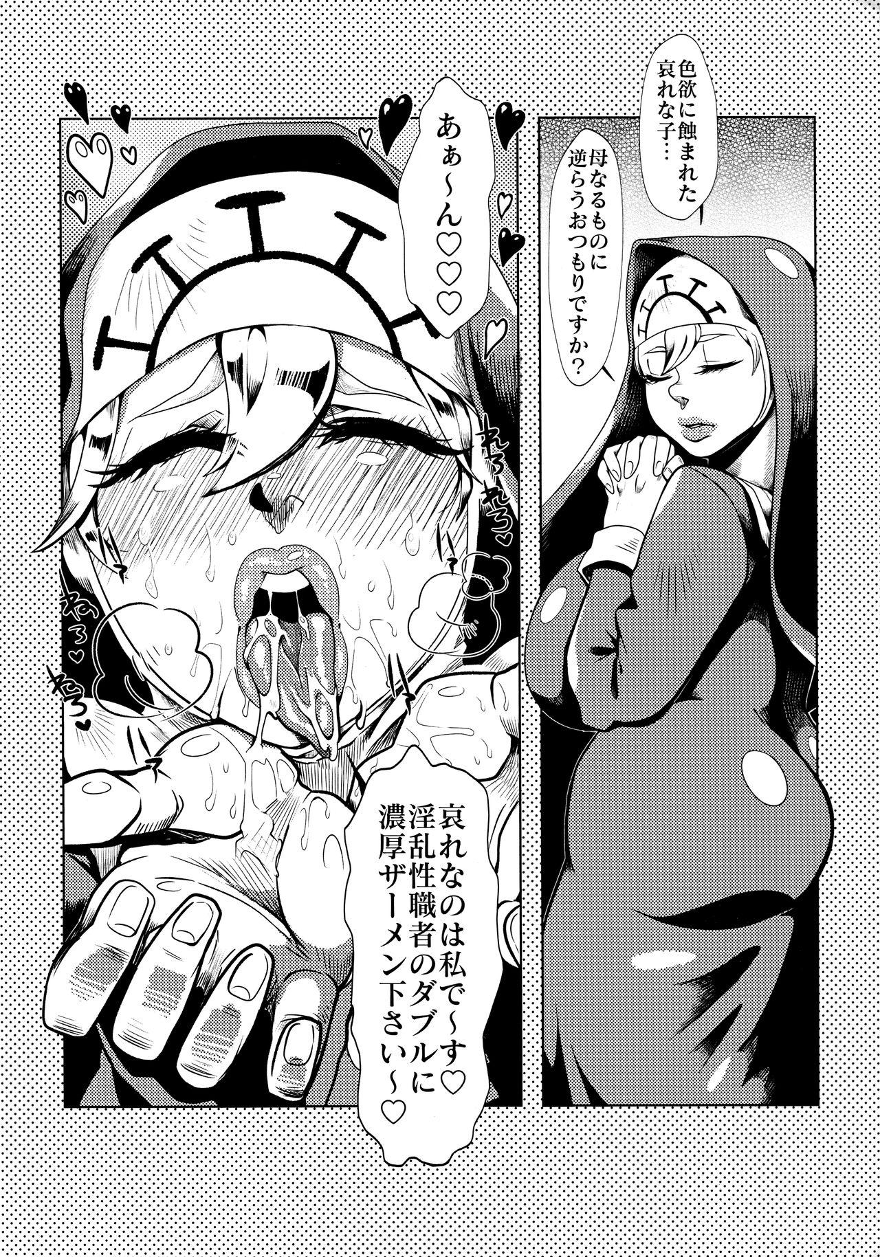 Kaku Geekyara Soku Ochi 2 Koma Hon 9