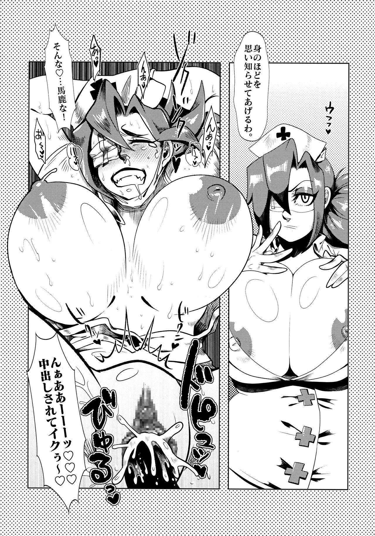 Kaku Geekyara Soku Ochi 2 Koma Hon 10