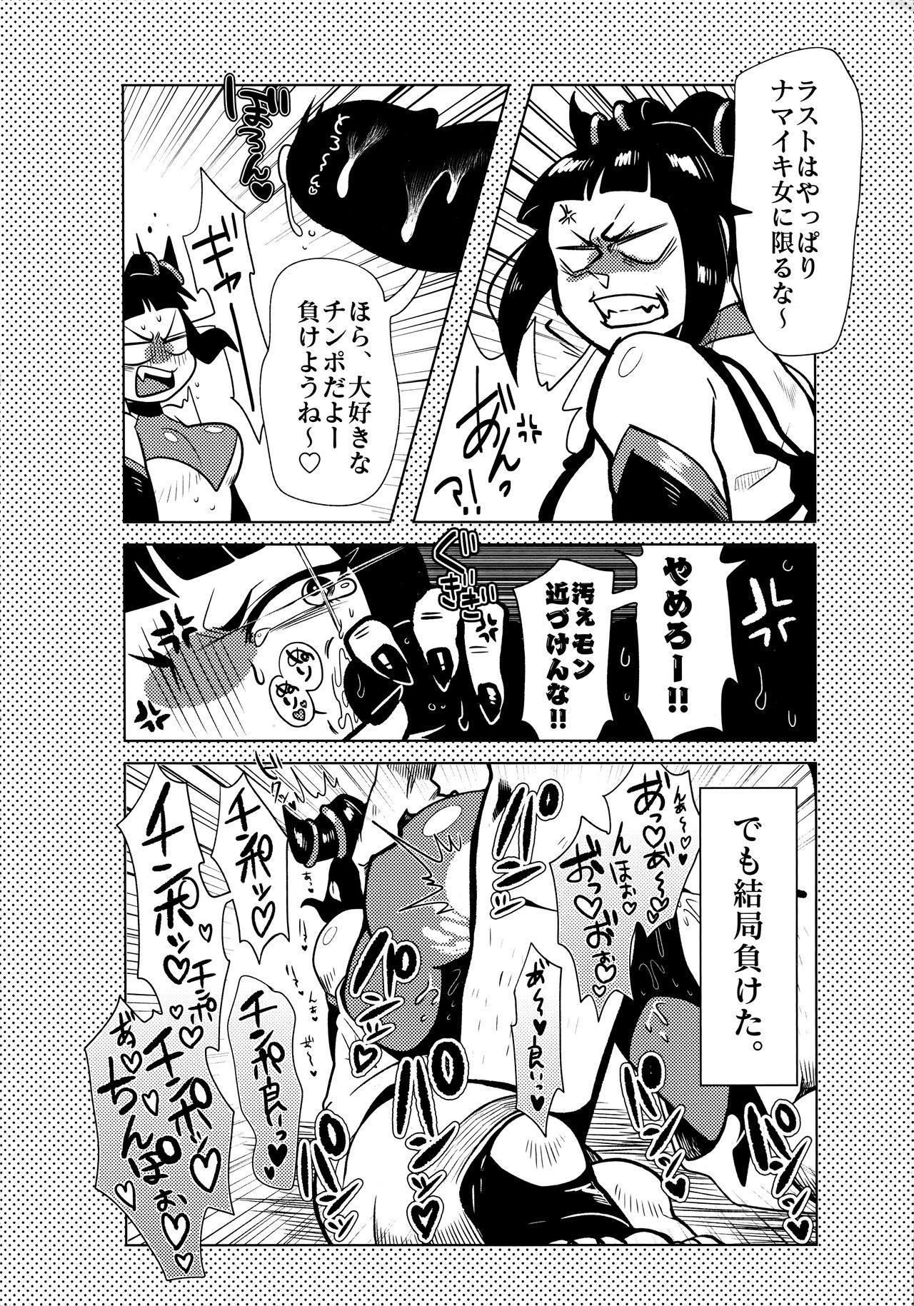 Kaku Geekyara Soku Ochi 2 Koma Hon 13