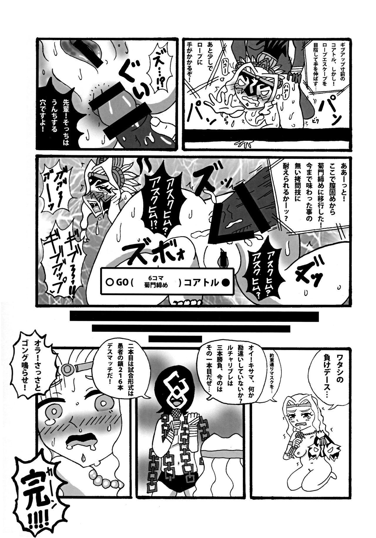 Megami ga Mizugi ni Kigaetara 17