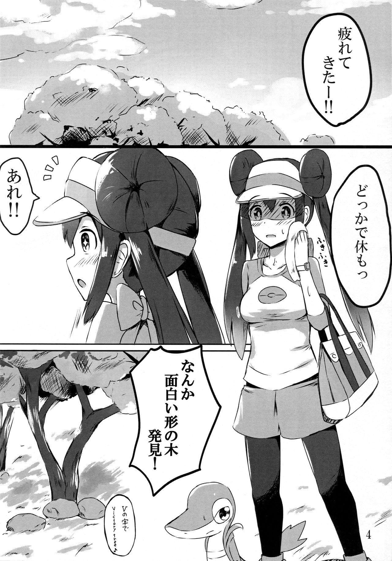 Mei Onee-chan datte Onnanoko 3
