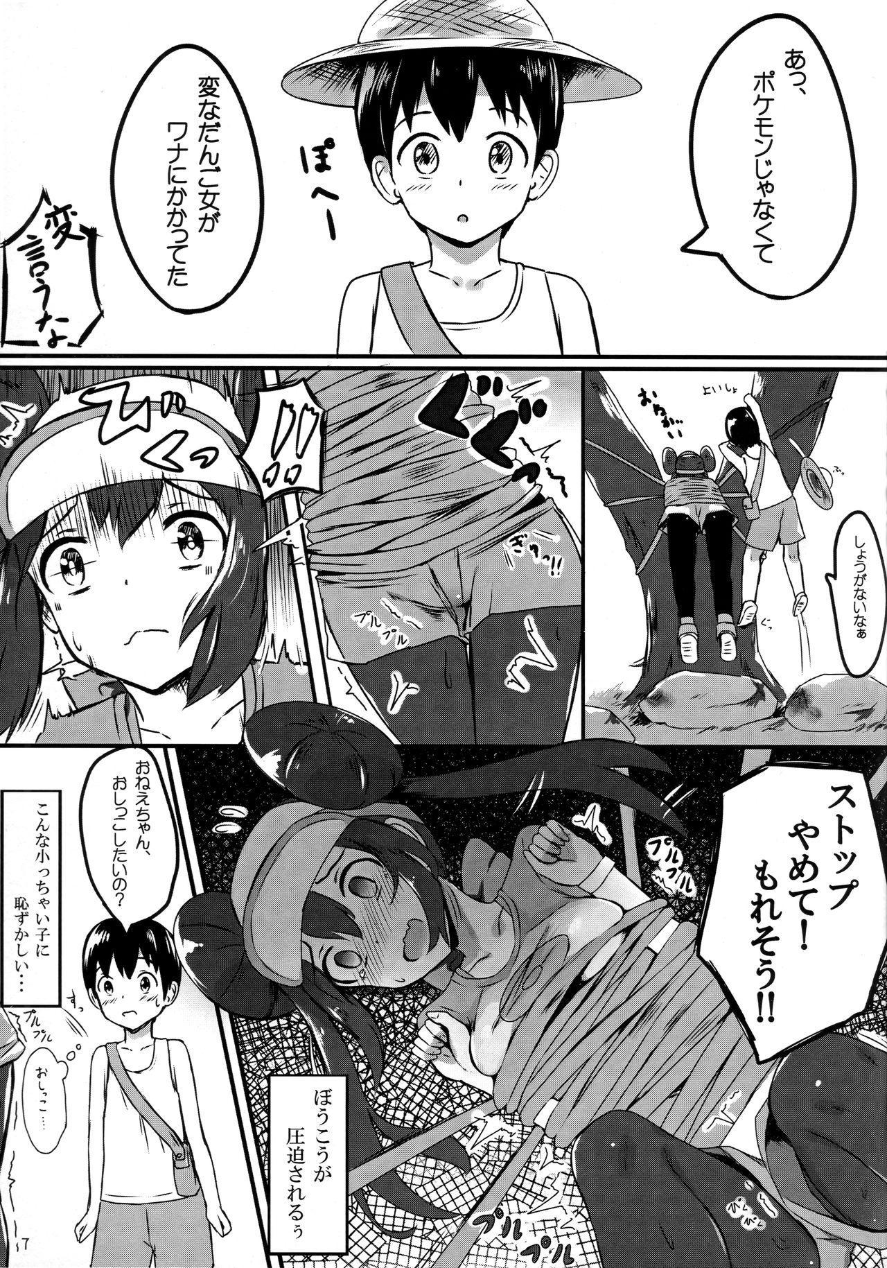 Mei Onee-chan datte Onnanoko 6