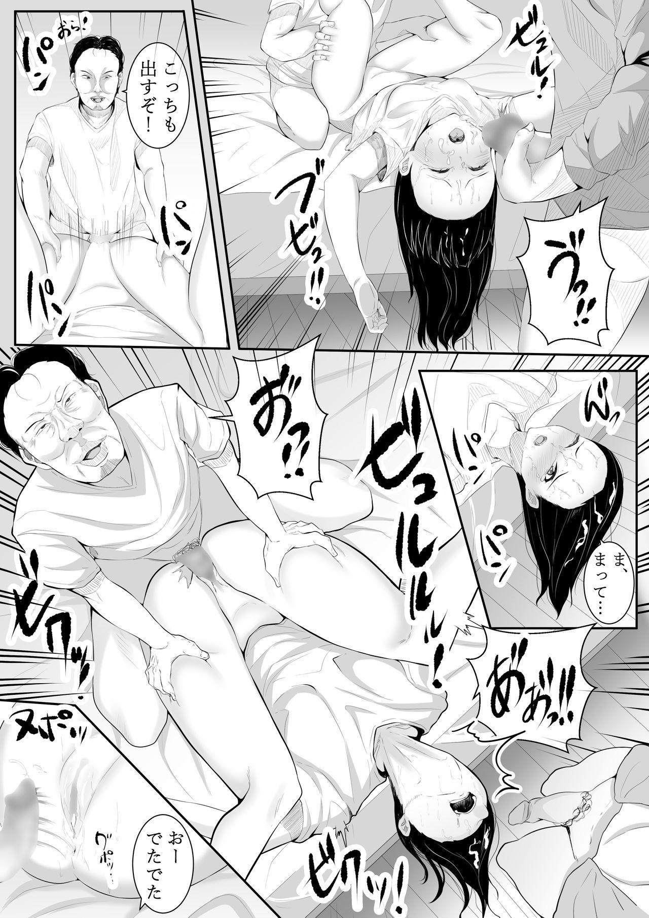 I Love You Yoshiko-chan vol.2 12