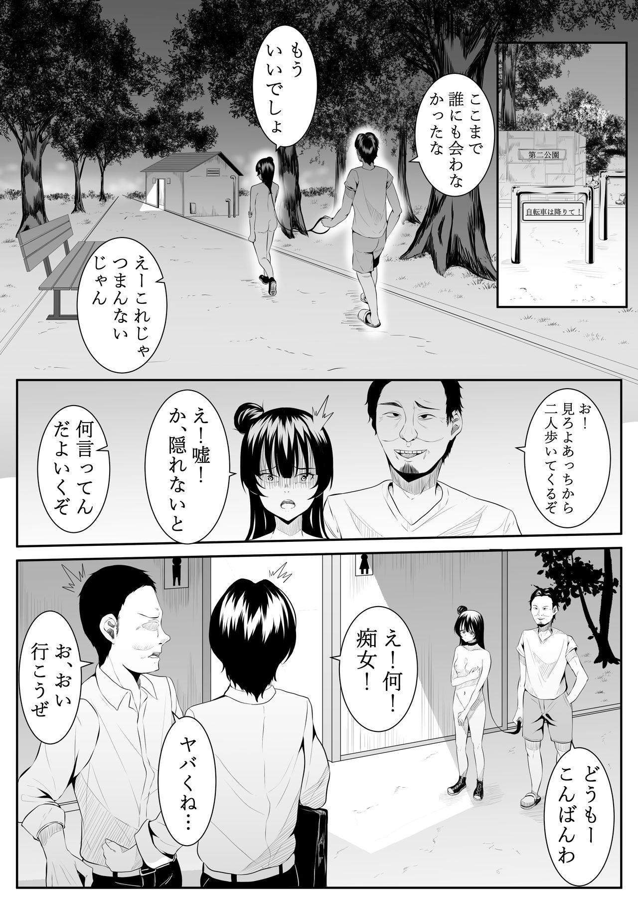I Love You Yoshiko-chan vol.2 29