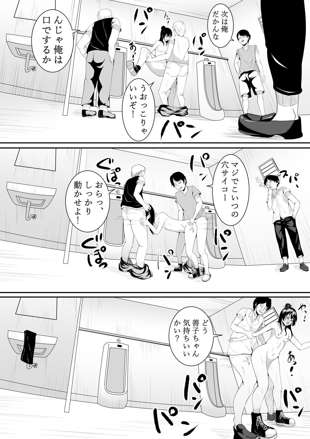 I Love You Yoshiko-chan vol.2 33