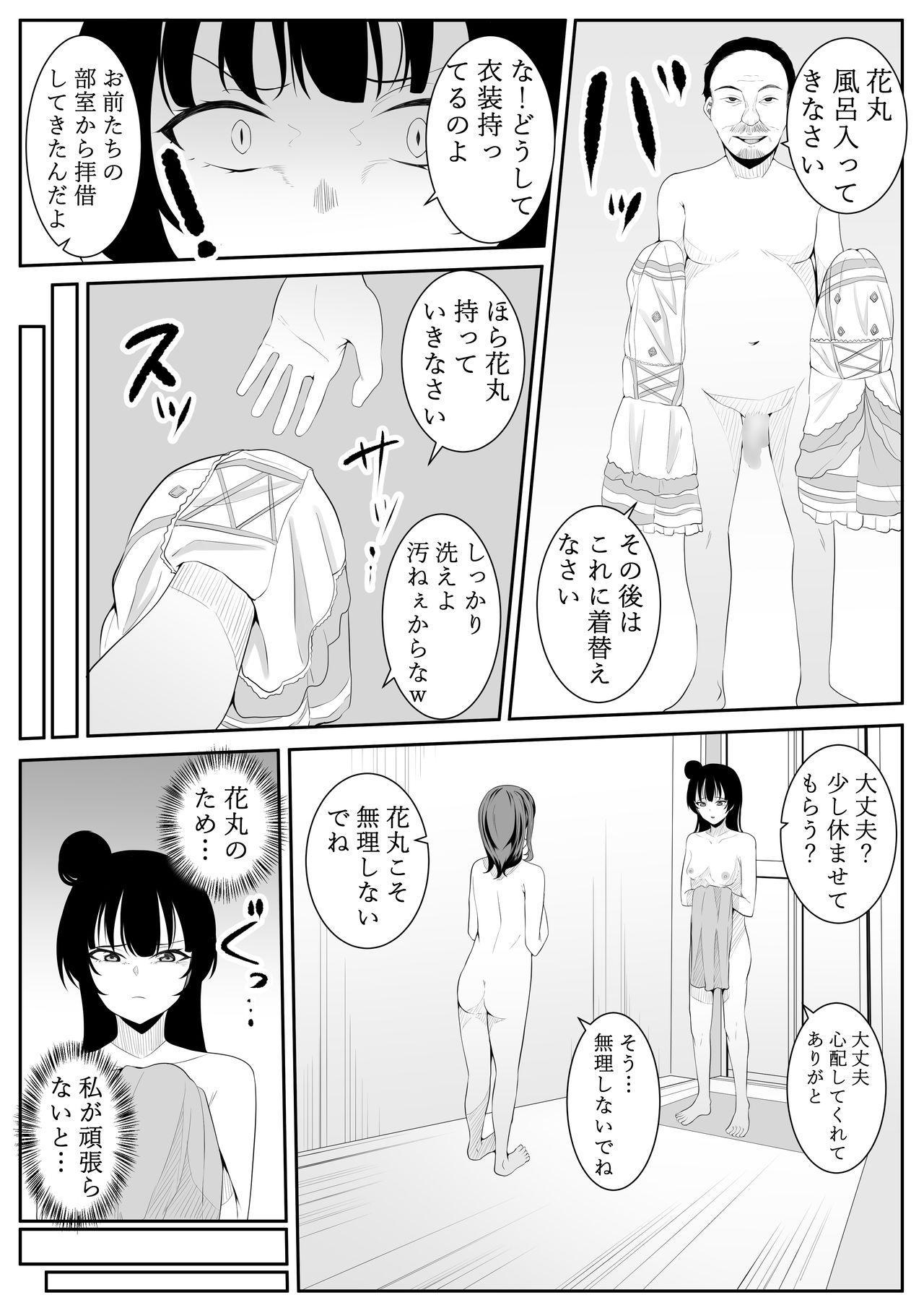 I Love You Yoshiko-chan vol.2 37