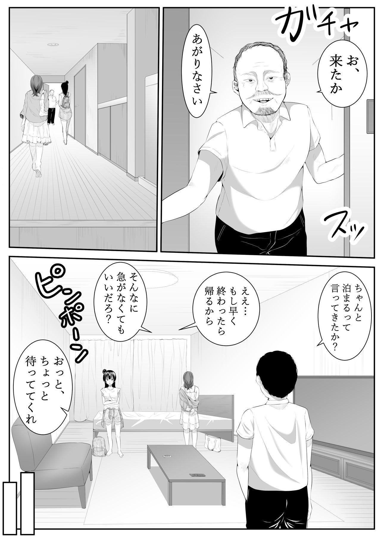 I Love You Yoshiko-chan vol.2 4