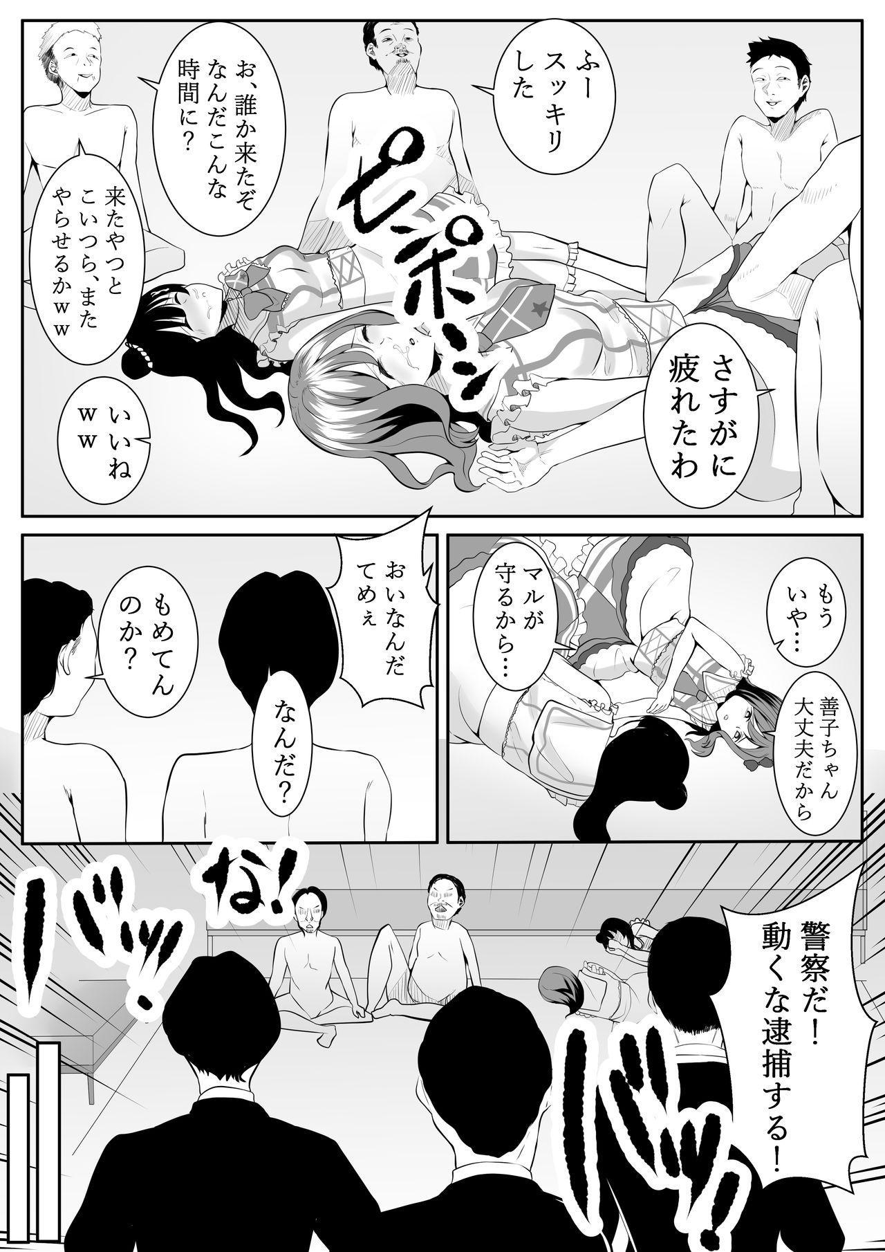 I Love You Yoshiko-chan vol.2 49