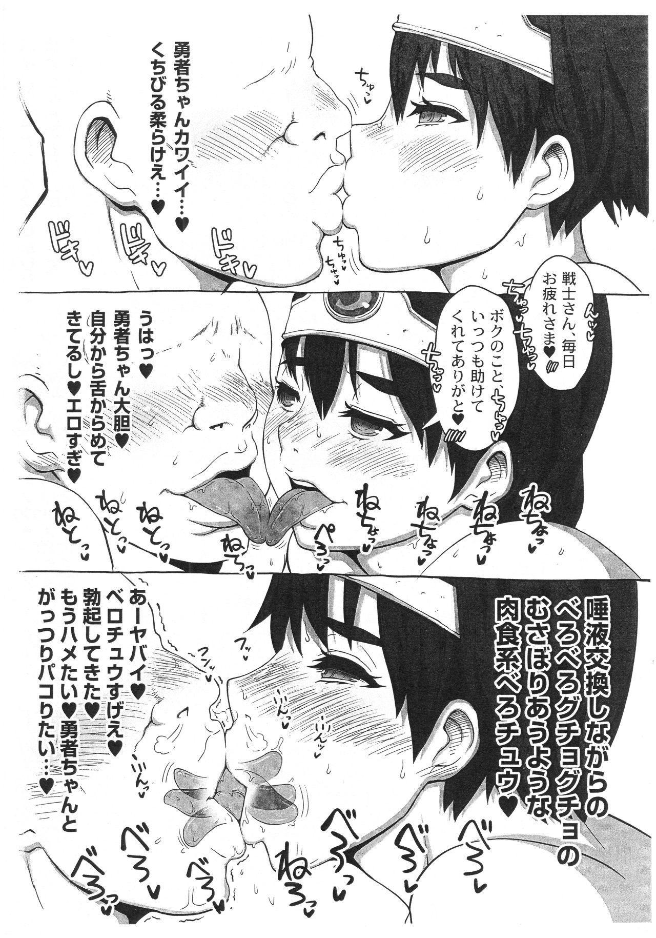 Jo Yuusha wa Tanomuto Setekureru 2