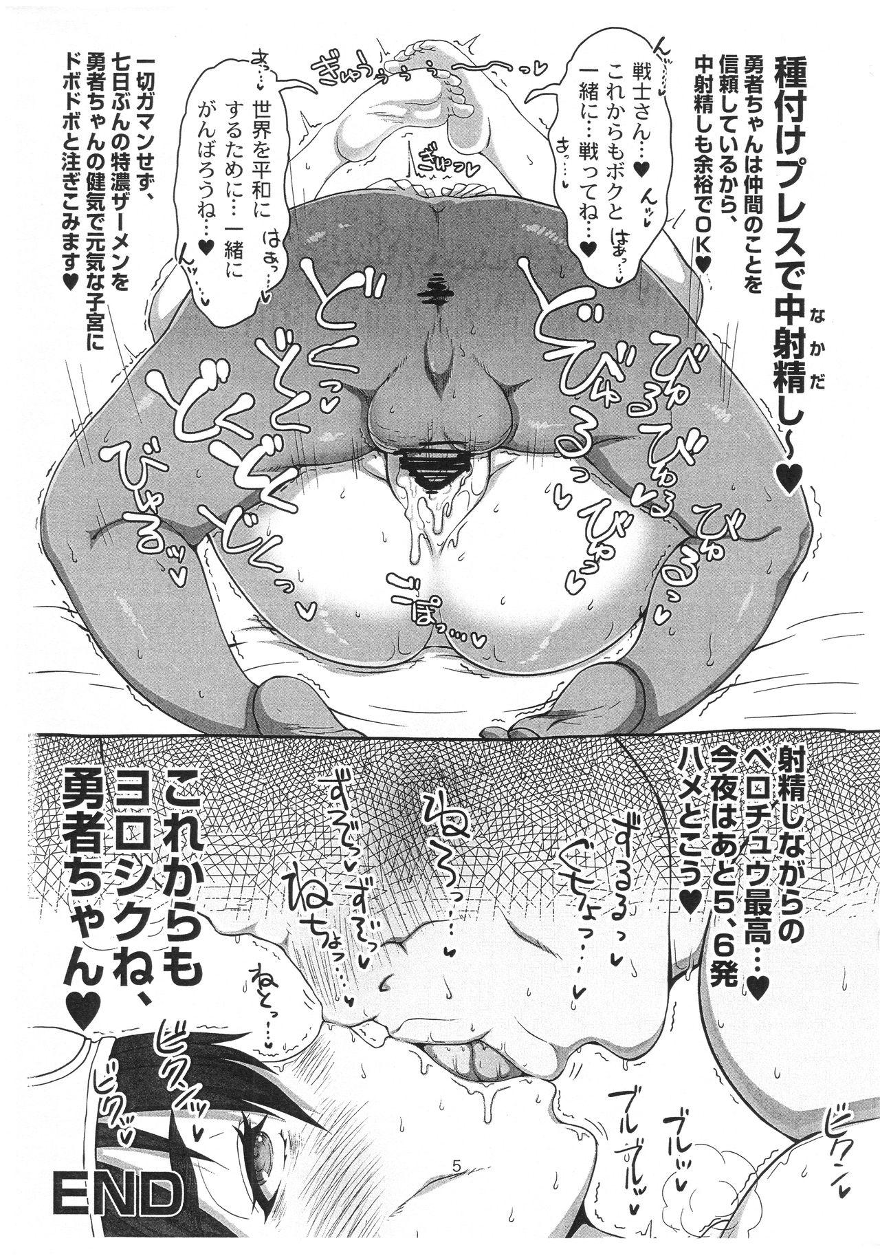 Jo Yuusha wa Tanomuto Setekureru 4