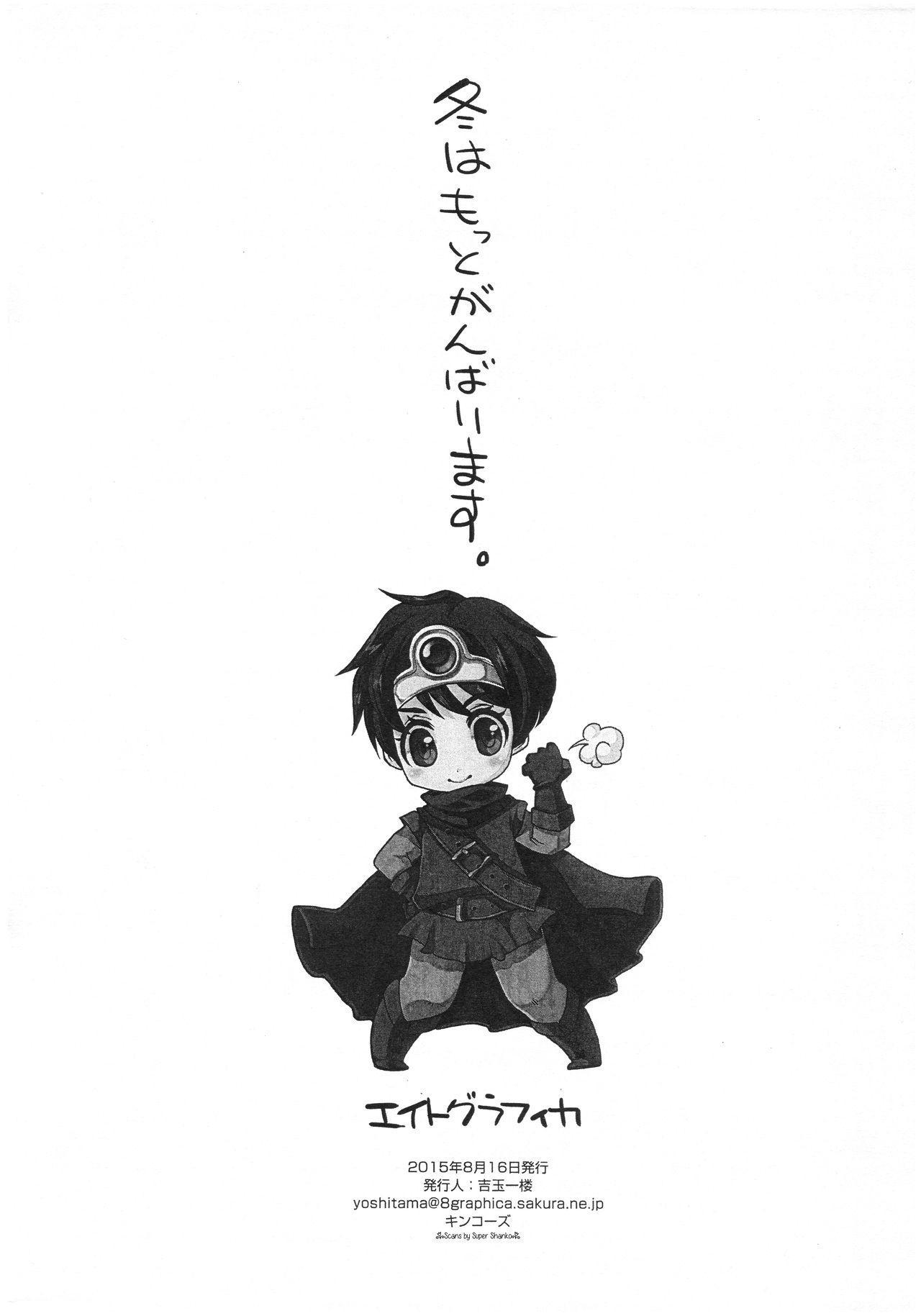 Jo Yuusha wa Tanomuto Setekureru 7