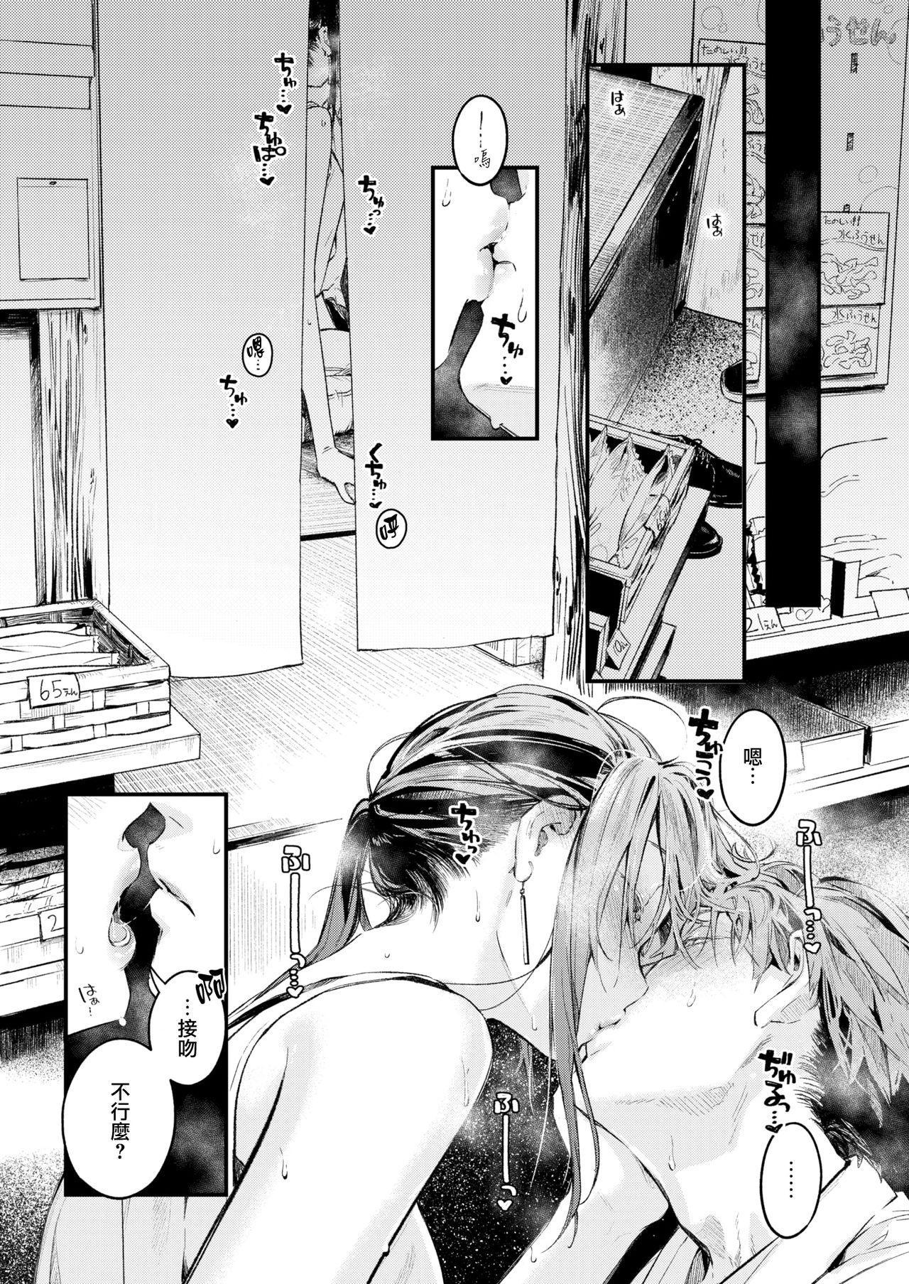 Tsuzuki kara   像過去一樣 8