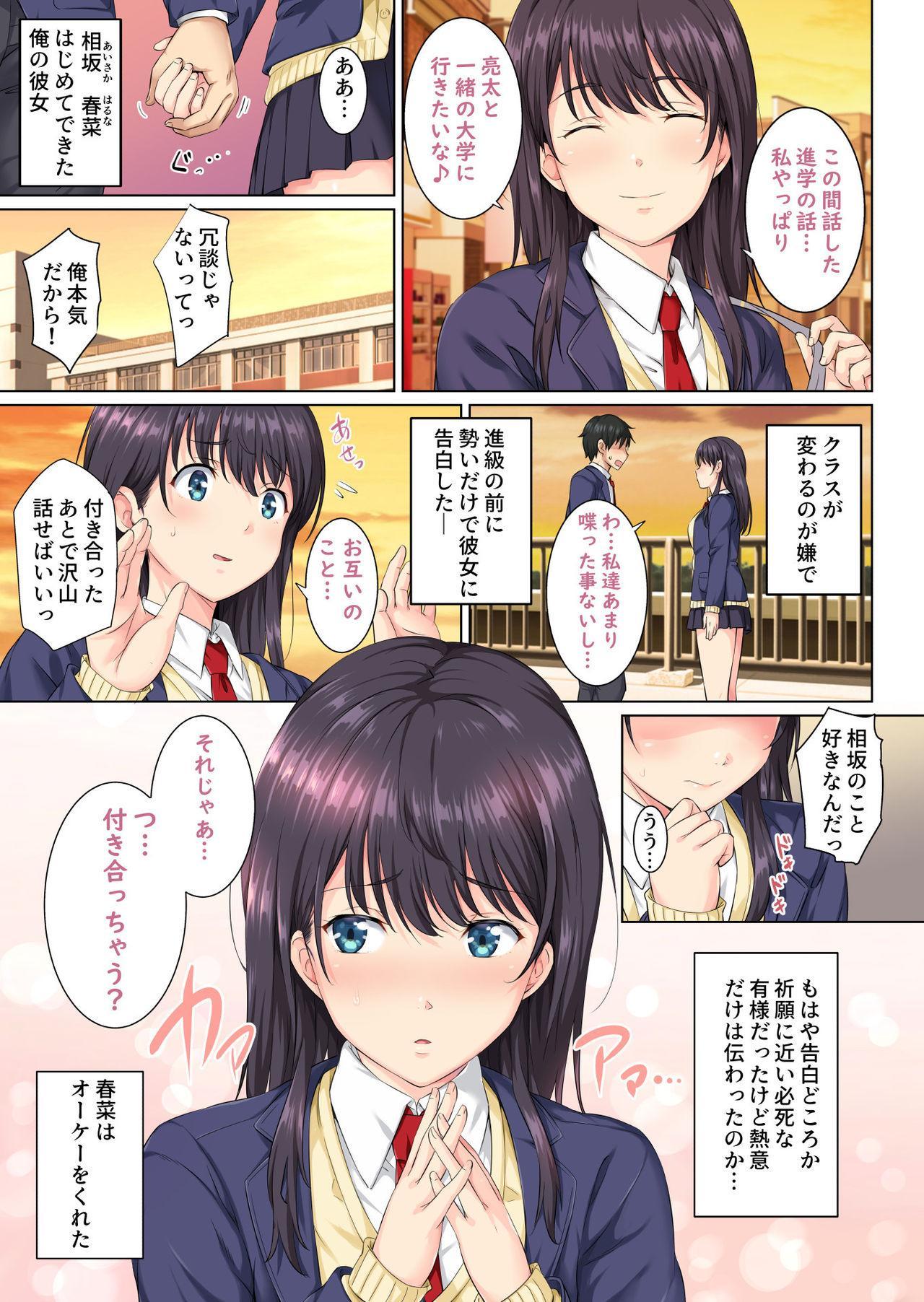 Soshite Watashi wa Kyou mo Ano Otoko ni Taberareru 3
