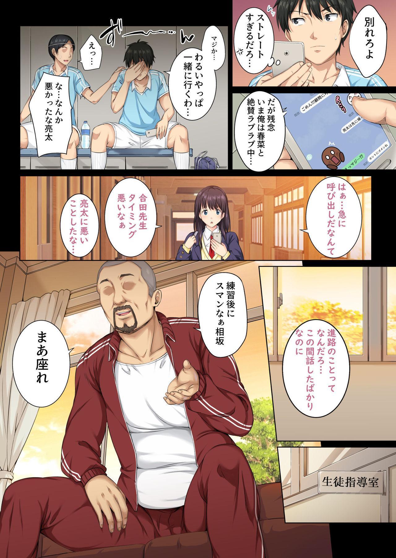 Soshite Watashi wa Kyou mo Ano Otoko ni Taberareru 6