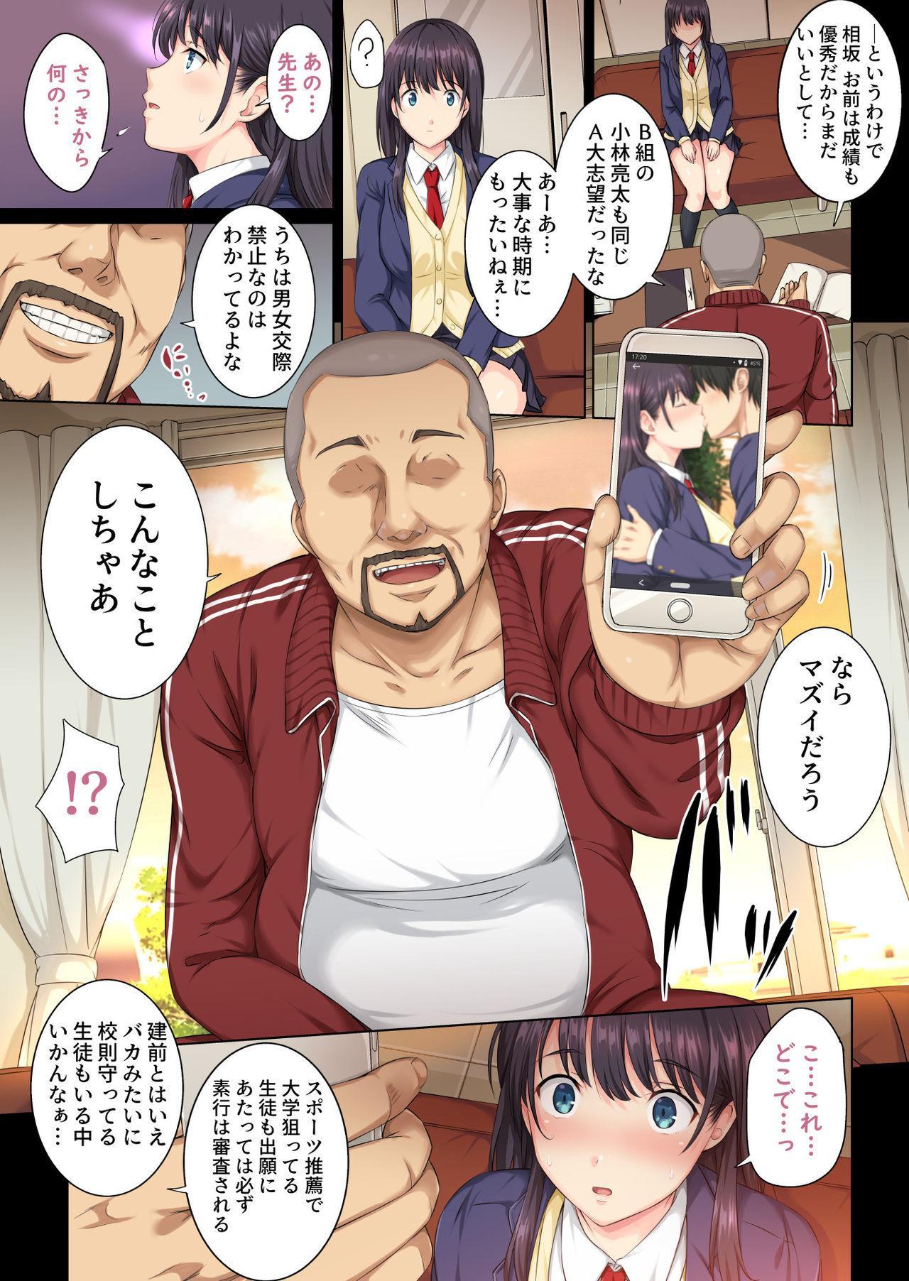 Soshite Watashi wa Kyou mo Ano Otoko ni Taberareru 7
