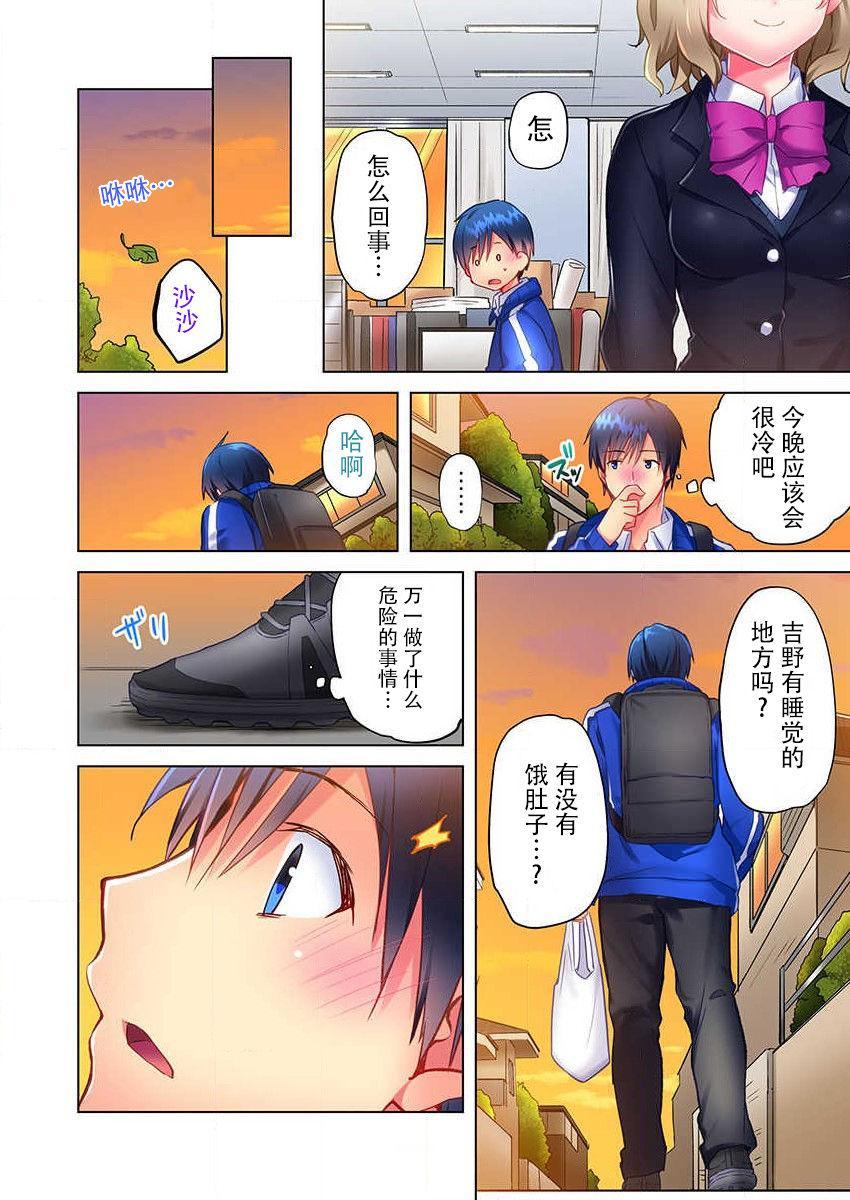Mafuyu no Shukuchoku-shitsu de Asedaku Ecchi ~ Hokahoka Yutanpo JK Ikaga desu ka? 10