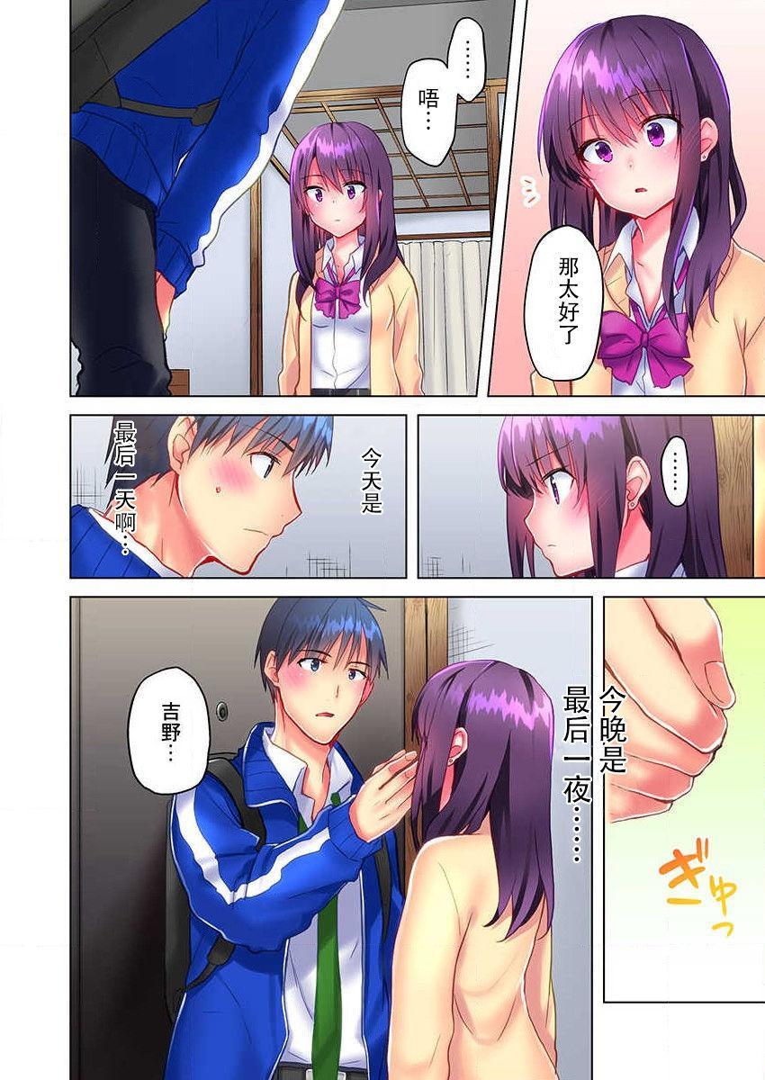 Mafuyu no Shukuchoku-shitsu de Asedaku Ecchi ~ Hokahoka Yutanpo JK Ikaga desu ka? 14