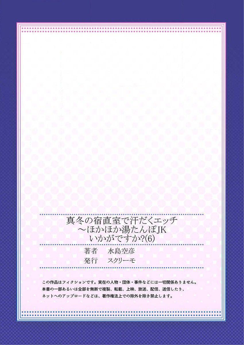 Mafuyu no Shukuchoku-shitsu de Asedaku Ecchi ~ Hokahoka Yutanpo JK Ikaga desu ka? 27