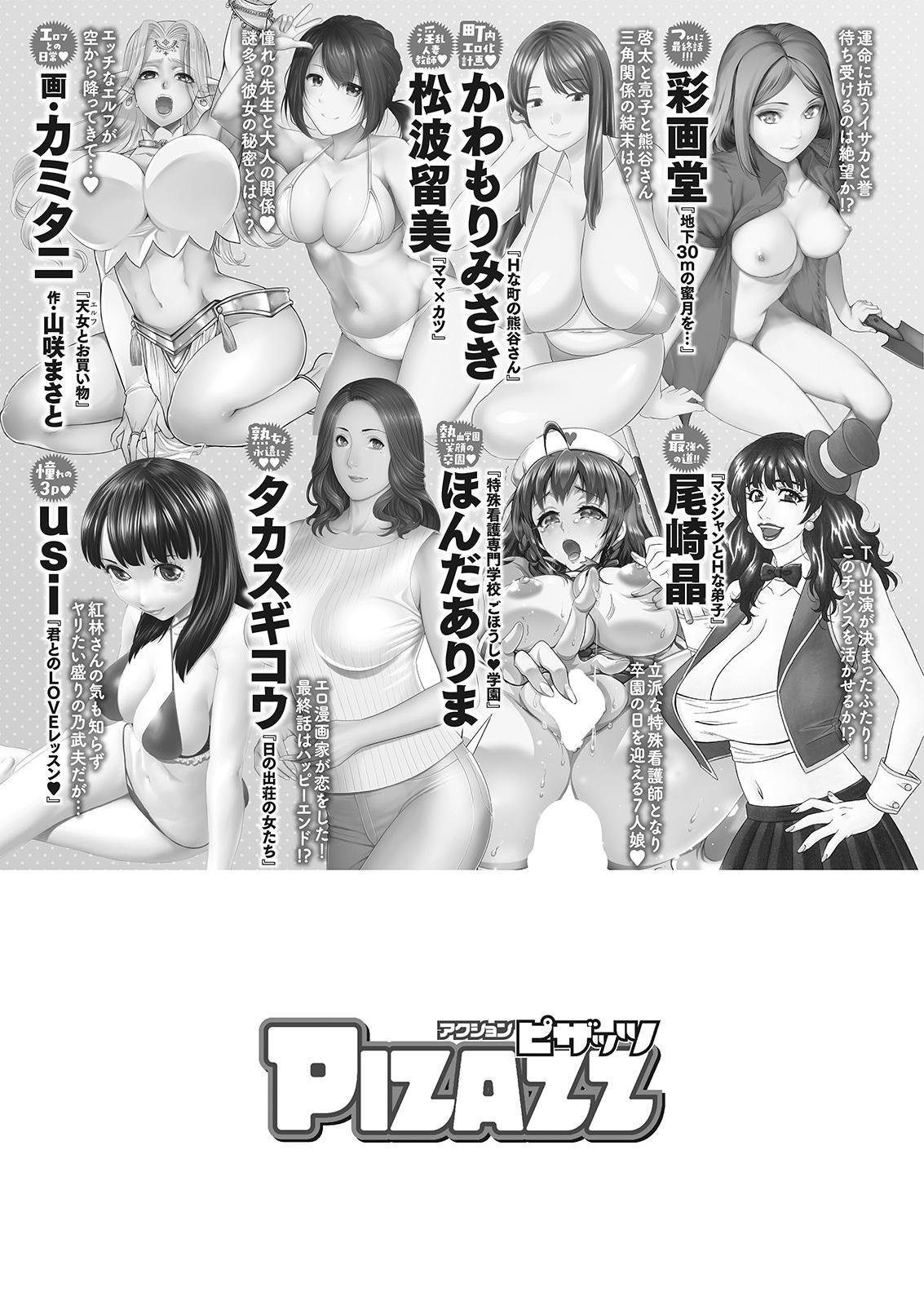 Action Pizazz 2021-10 368