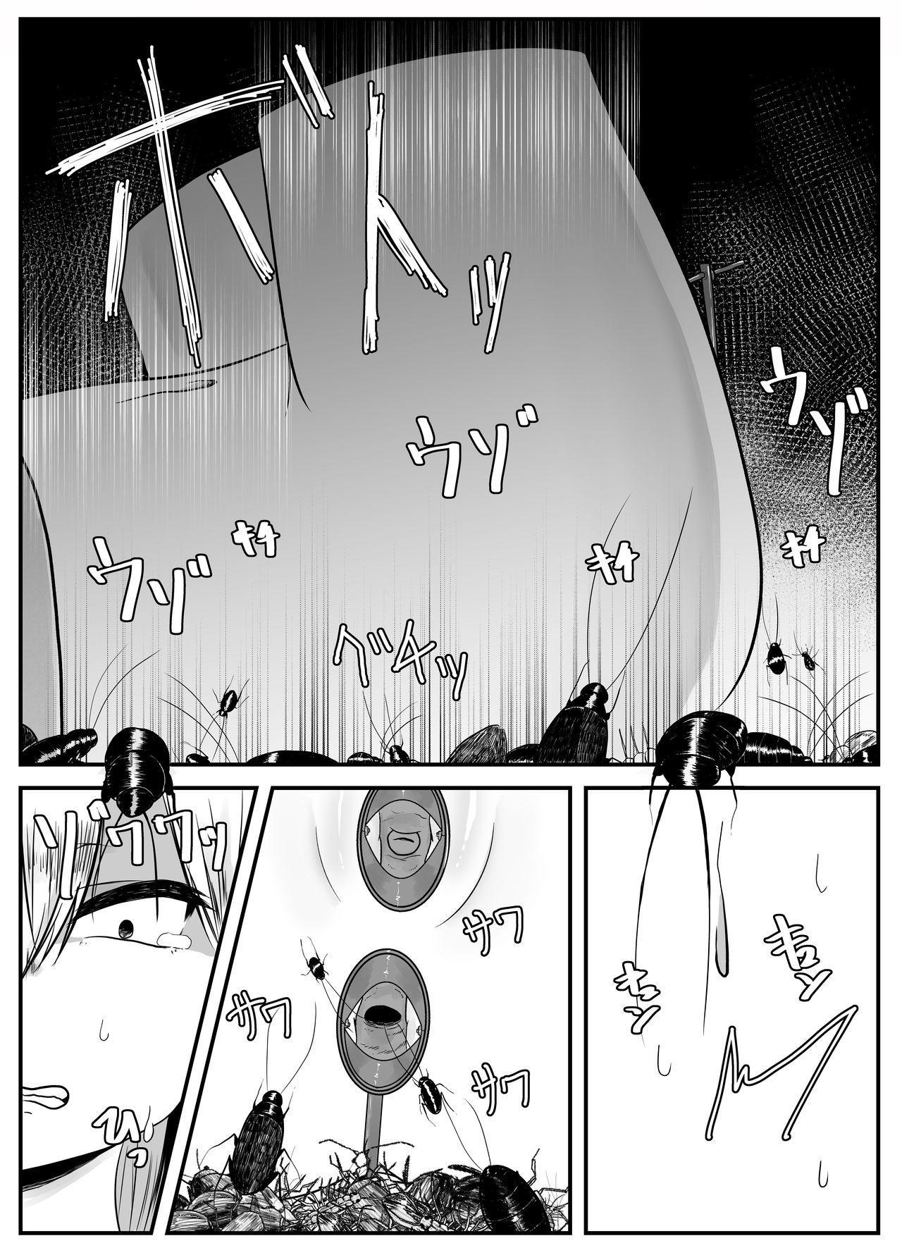 Mushi Ai   Bug Love 11