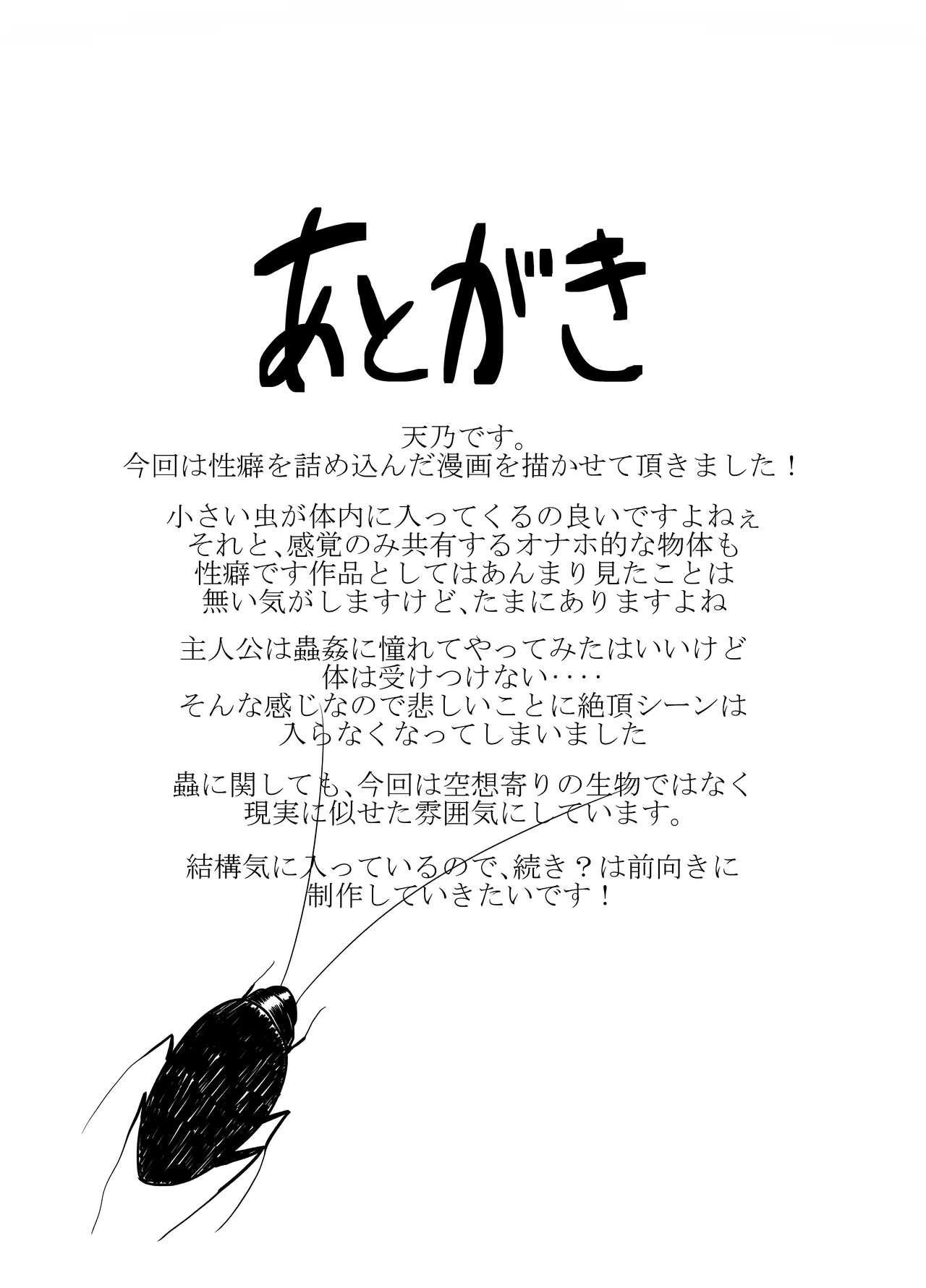 Mushi Ai   Bug Love 21