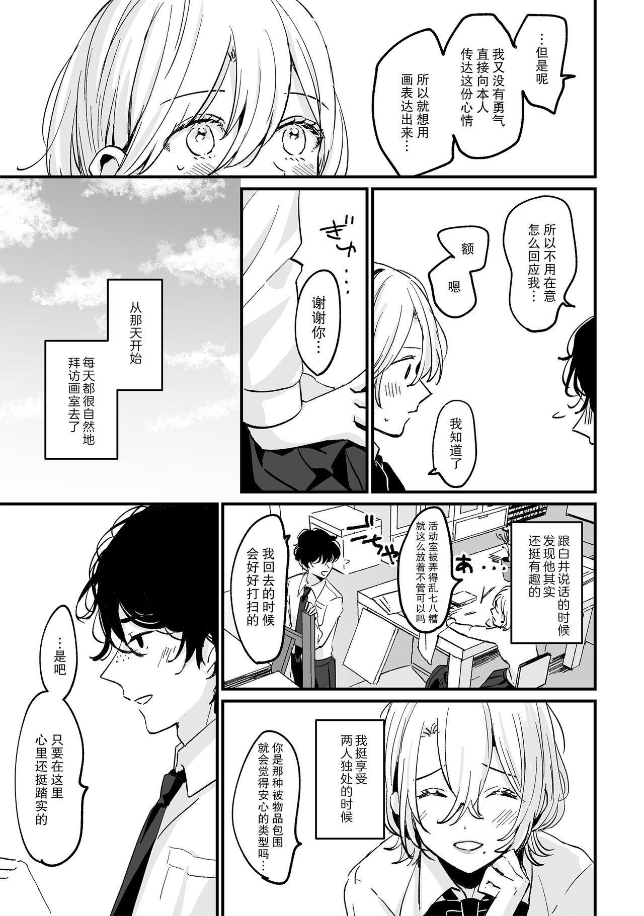 Houkago Sketch 9