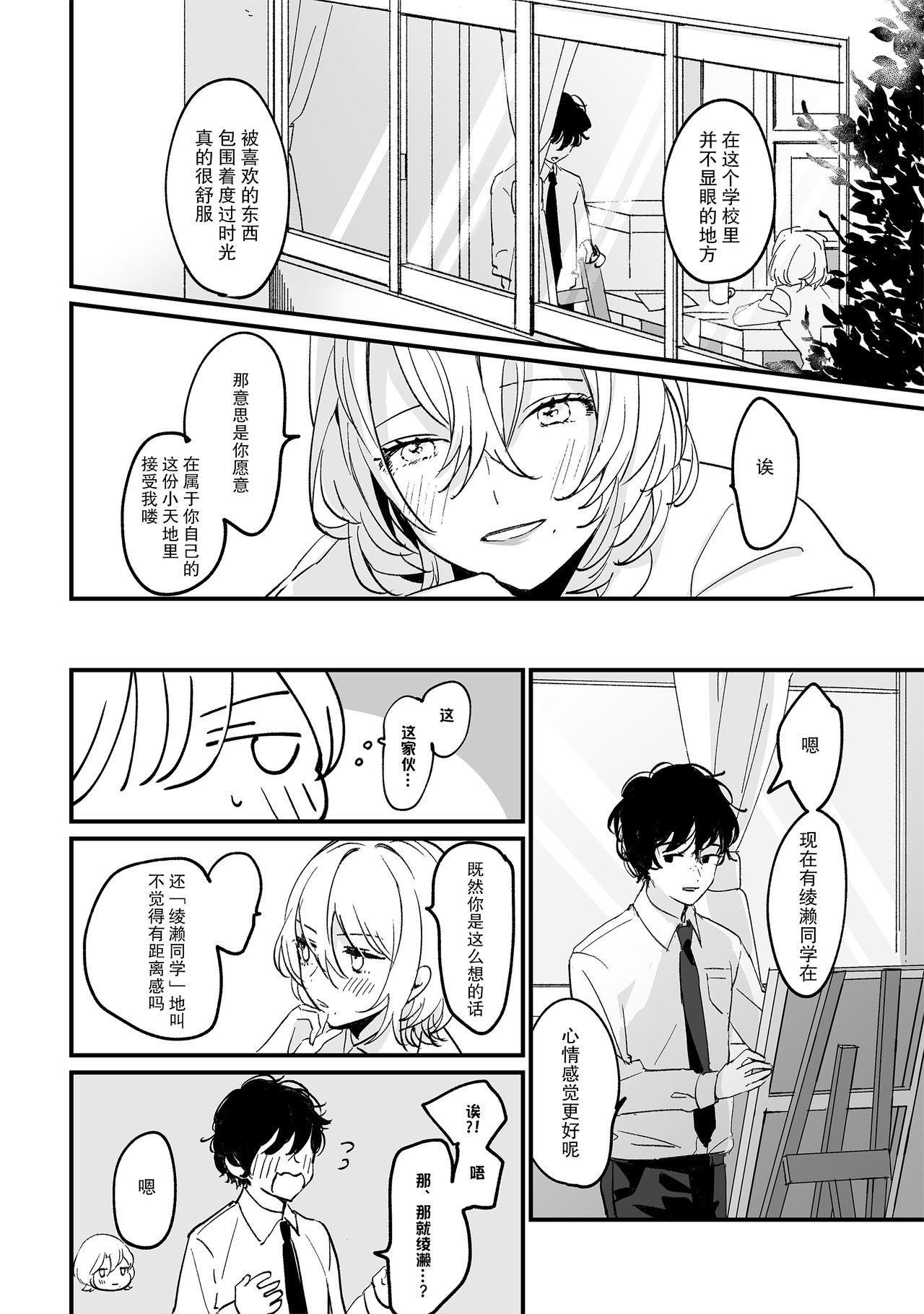 Houkago Sketch 10