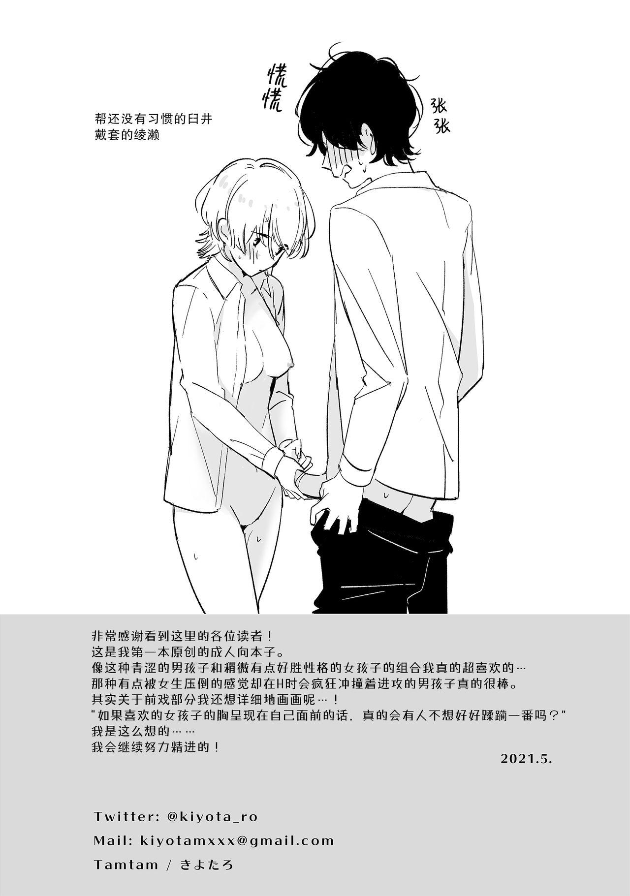 Houkago Sketch 30