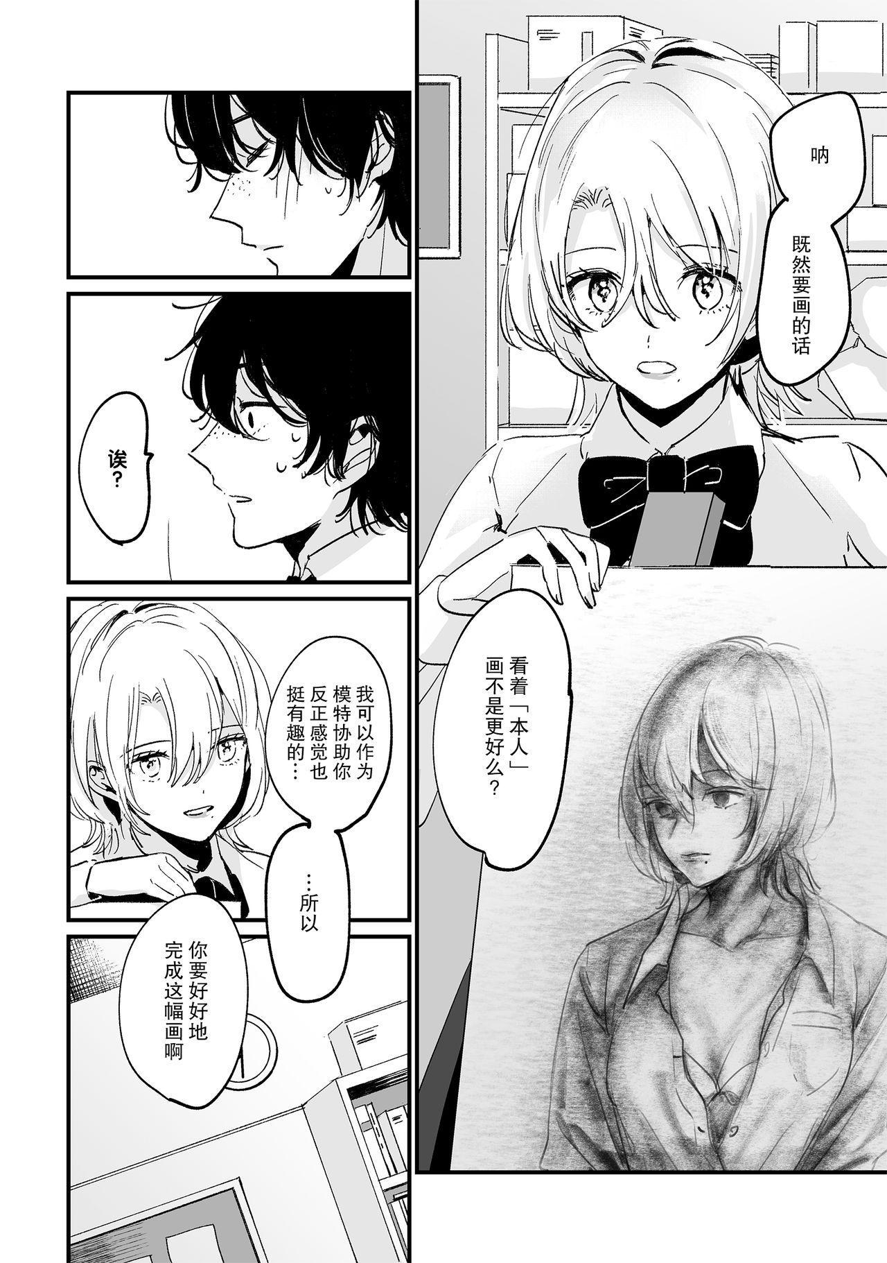 Houkago Sketch 6