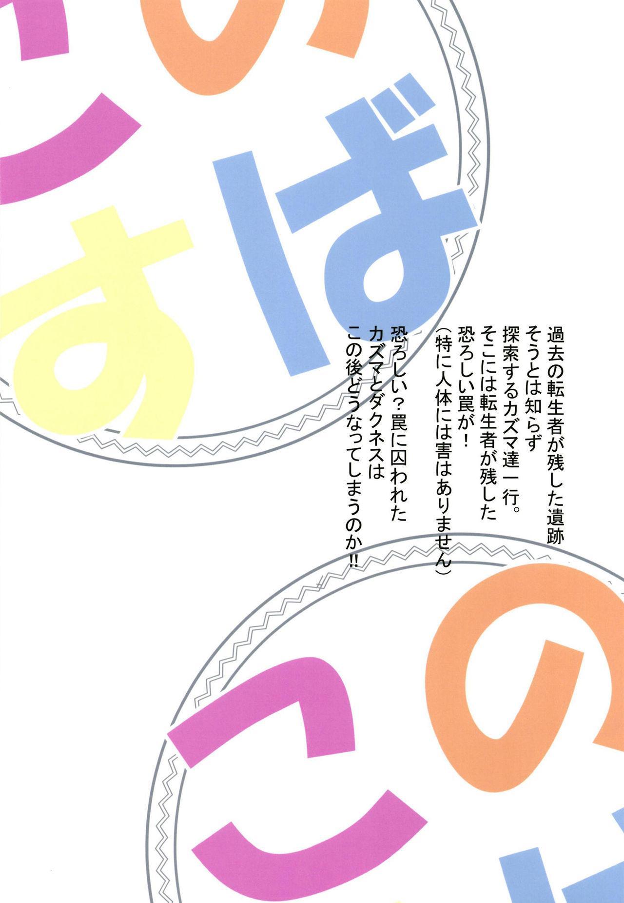 Kono Subarashii Wana de Darkness to! 25