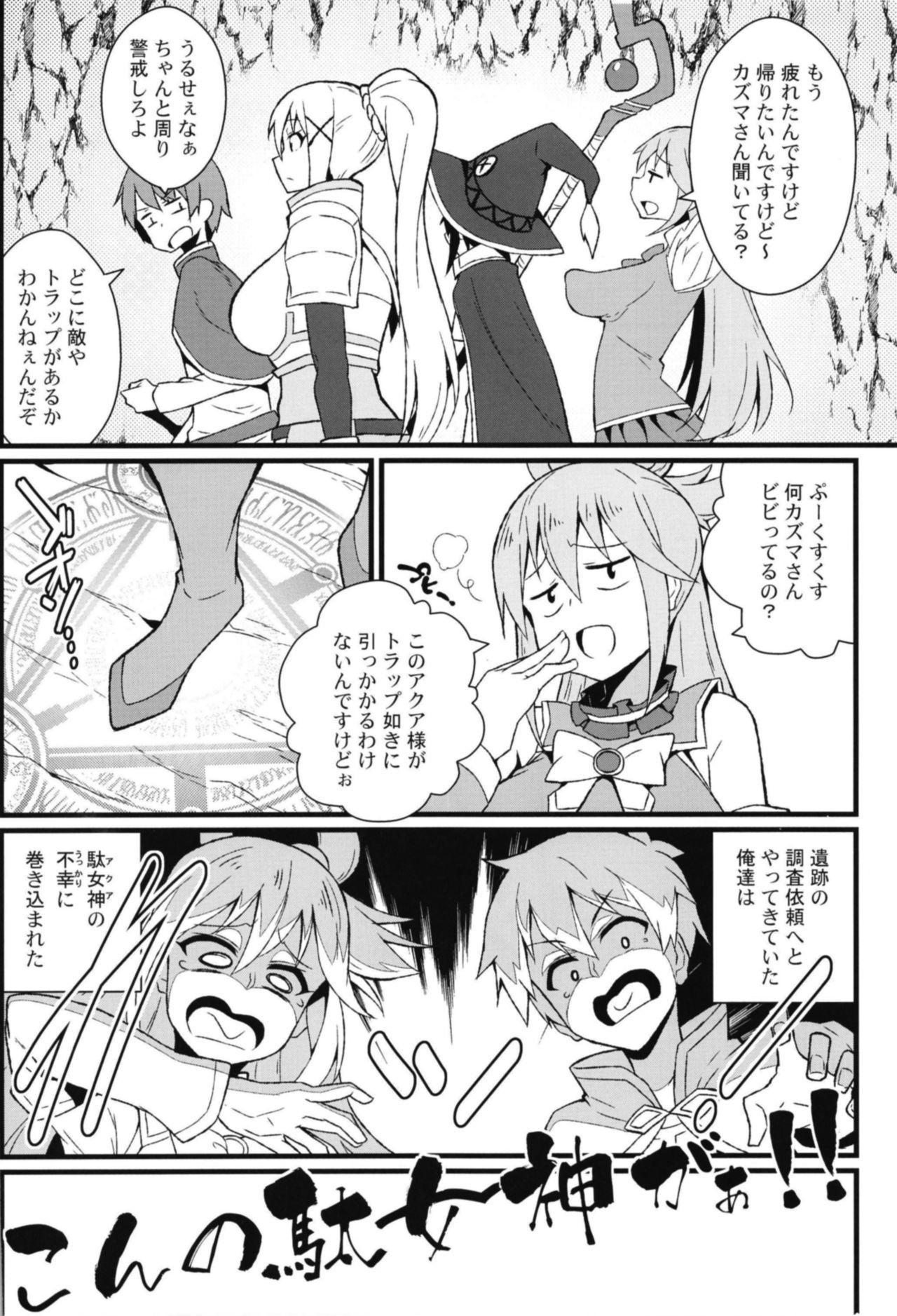 Kono Subarashii Wana de Darkness to! 2