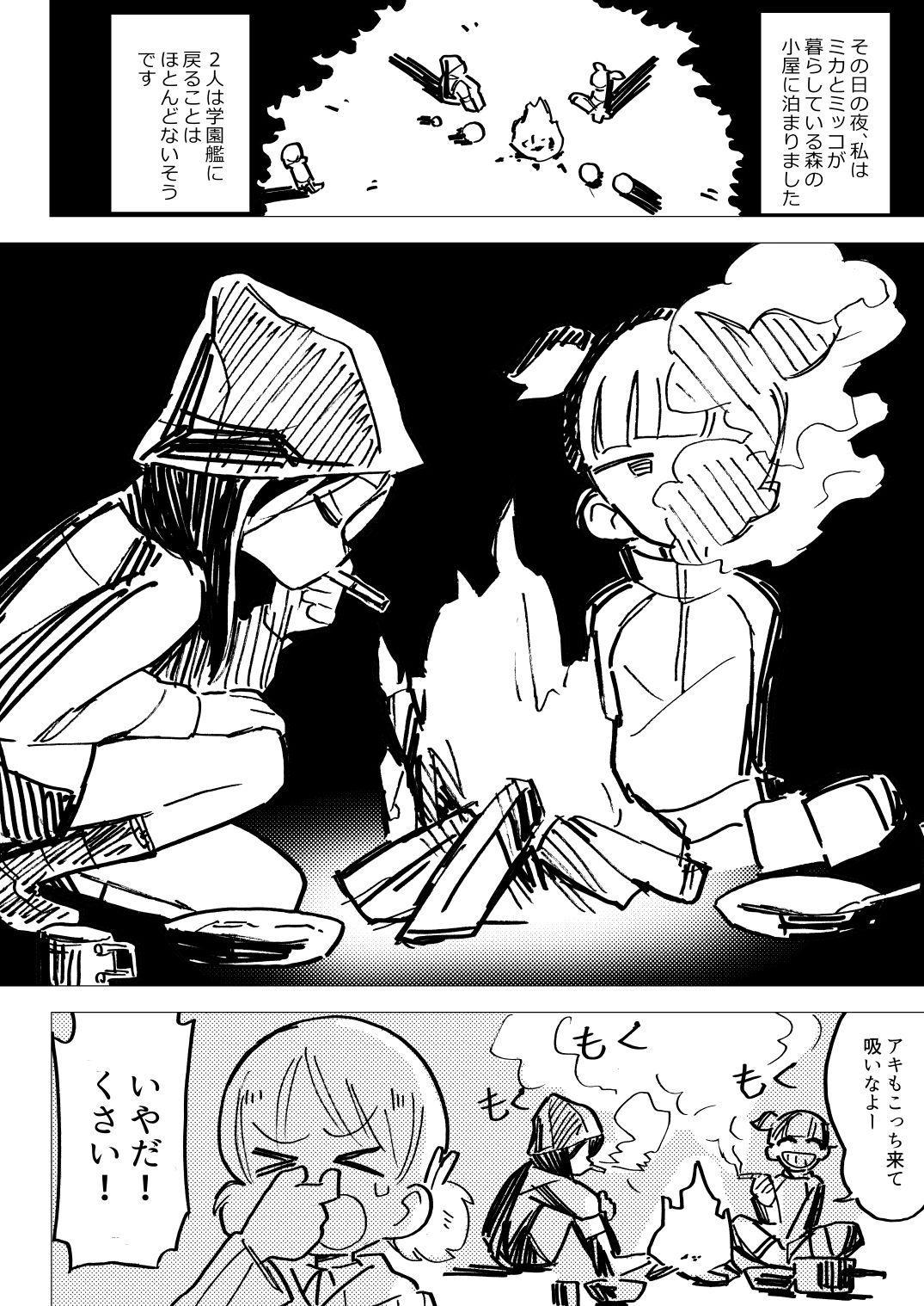 Nee Aki Kocchi Muite + 1 12
