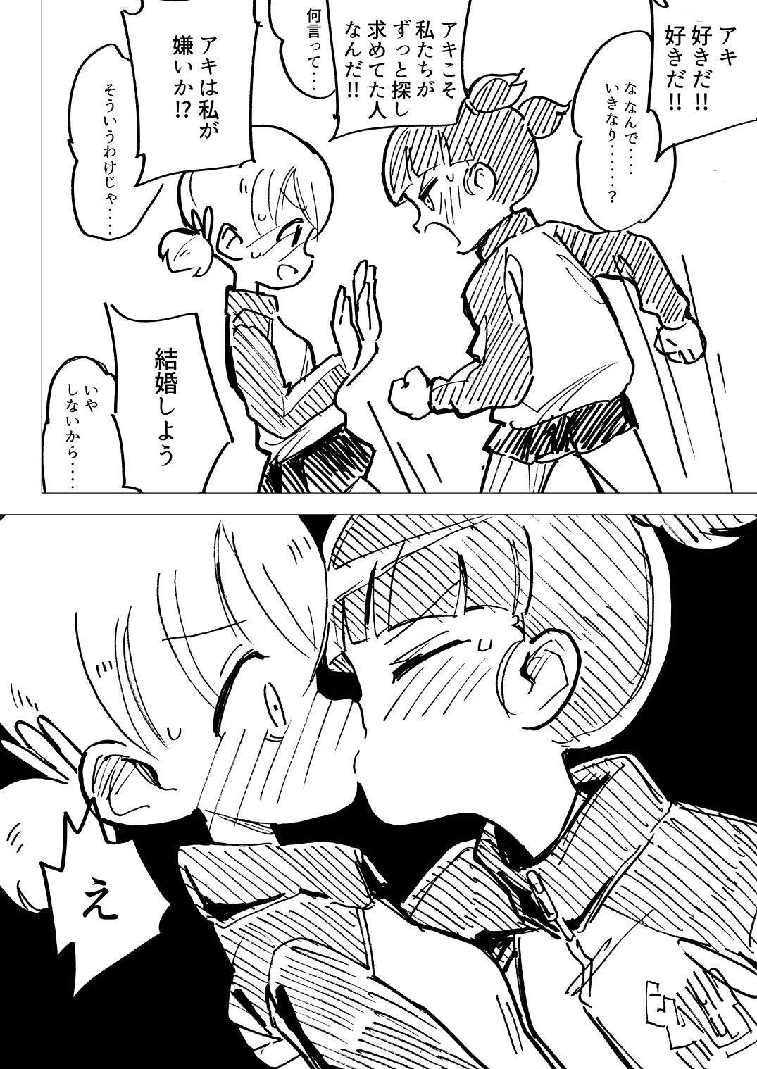 Nee Aki Kocchi Muite + 1 14