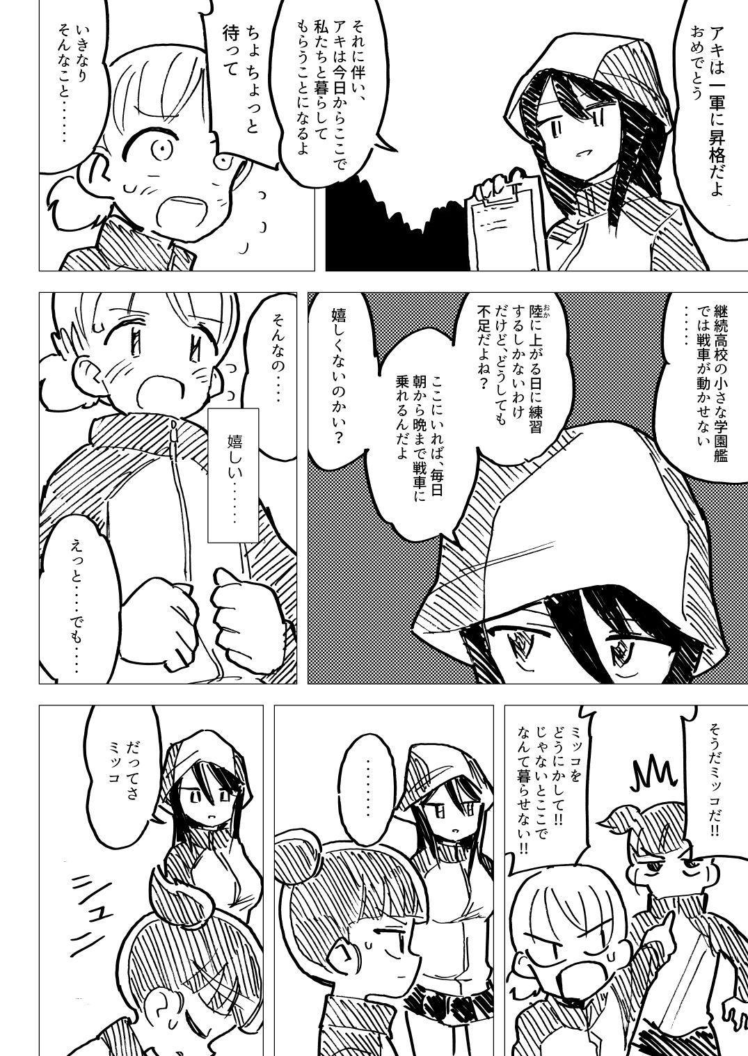 Nee Aki Kocchi Muite + 1 16