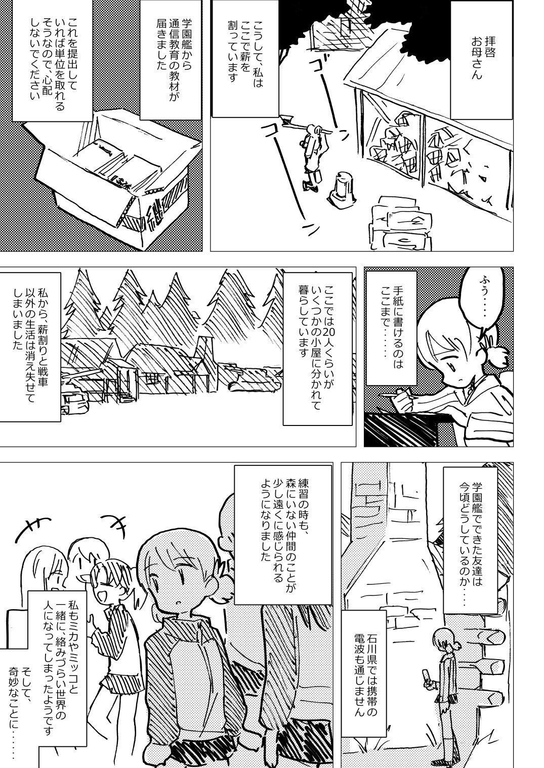 Nee Aki Kocchi Muite + 1 17