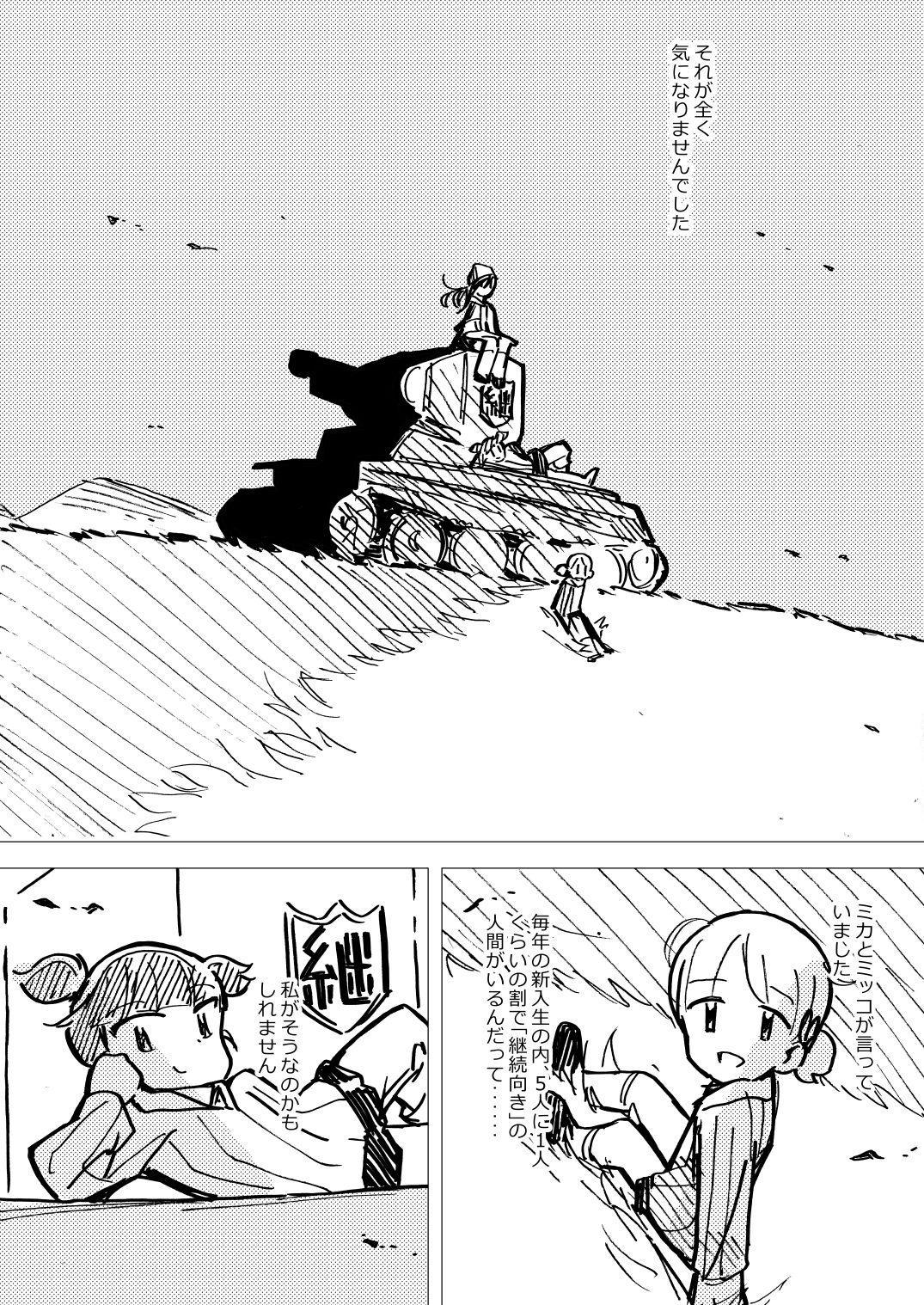 Nee Aki Kocchi Muite + 1 18