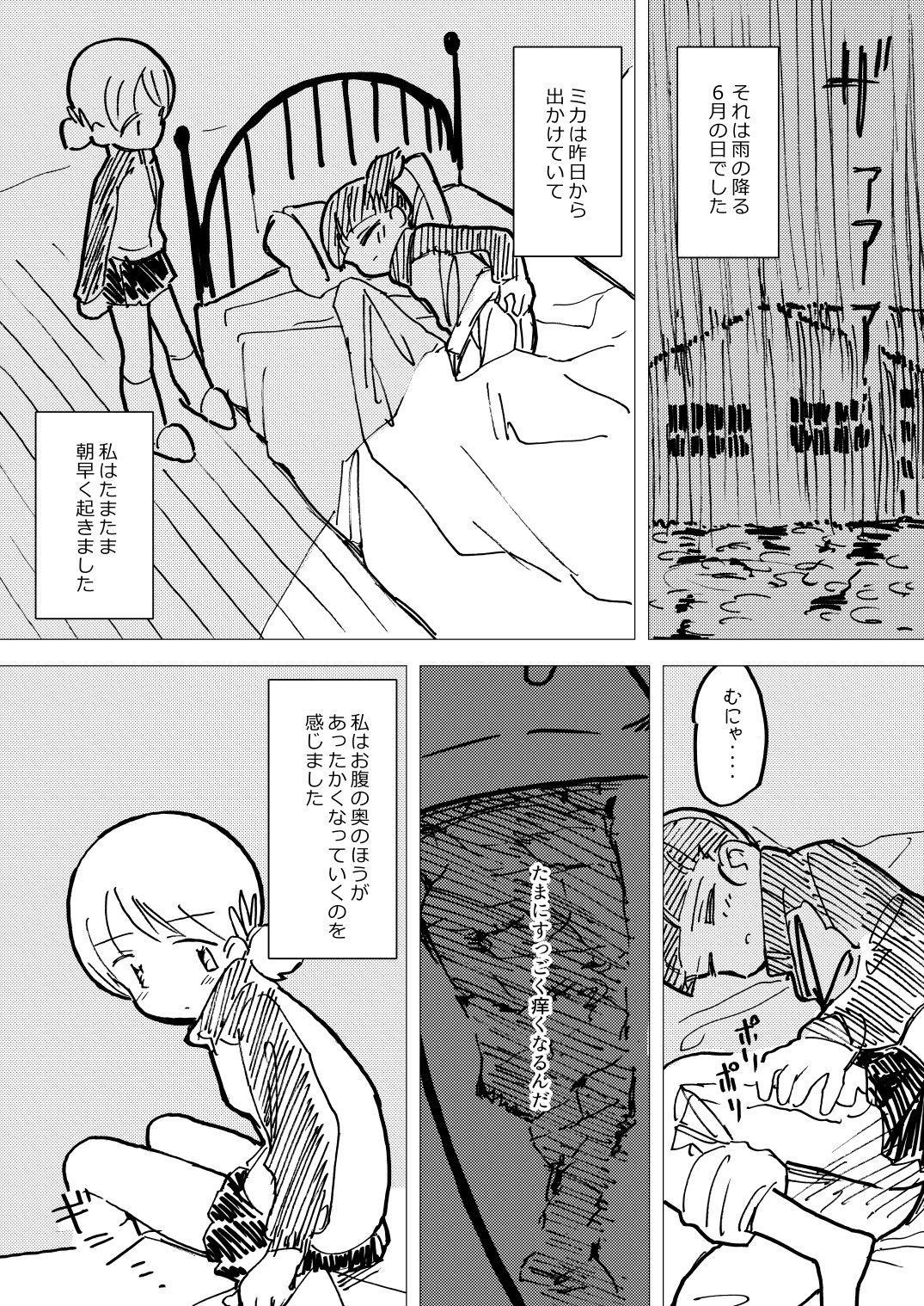 Nee Aki Kocchi Muite + 1 19