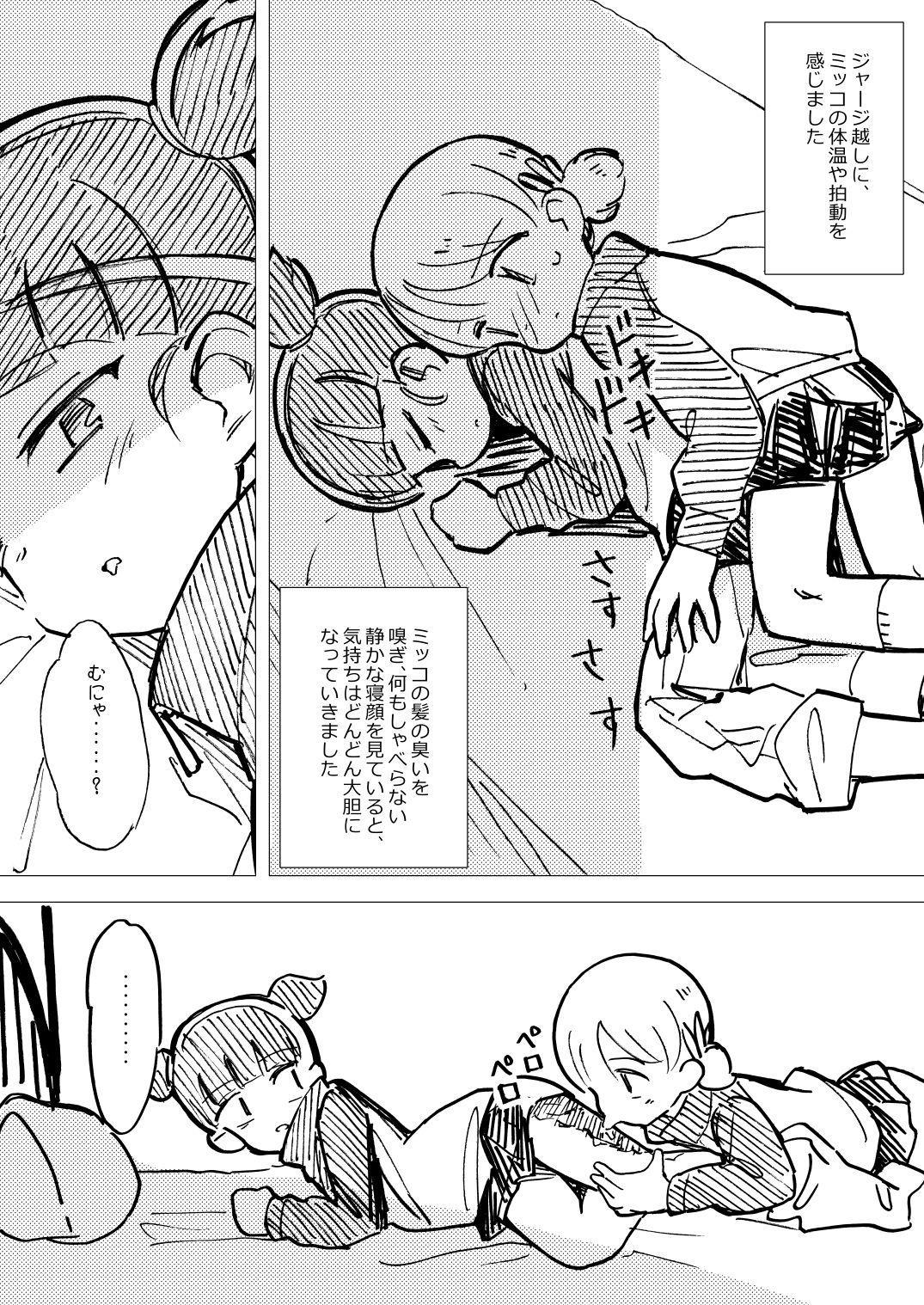Nee Aki Kocchi Muite + 1 20