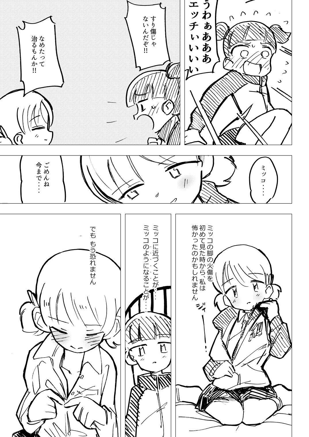 Nee Aki Kocchi Muite + 1 21