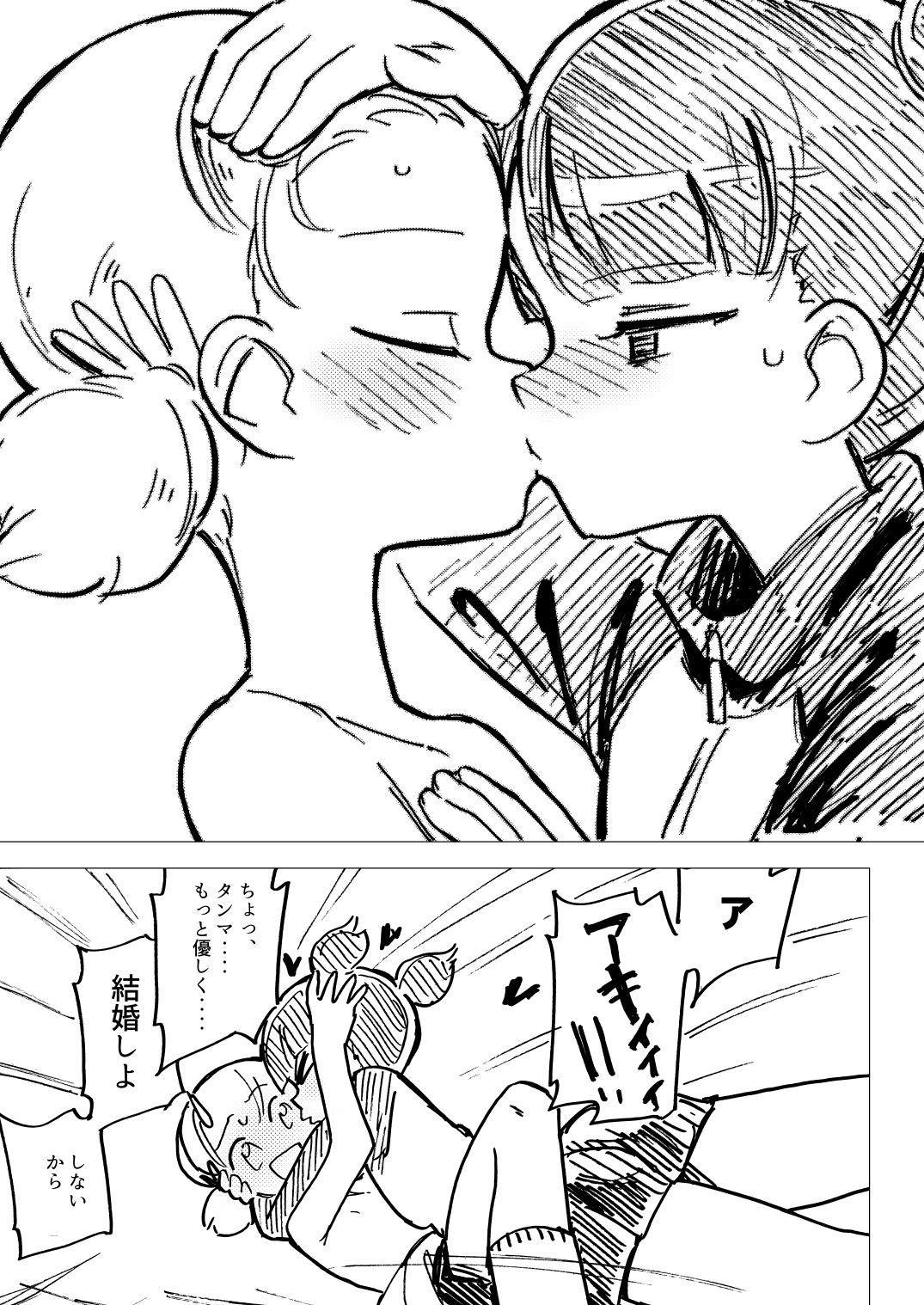 Nee Aki Kocchi Muite + 1 23