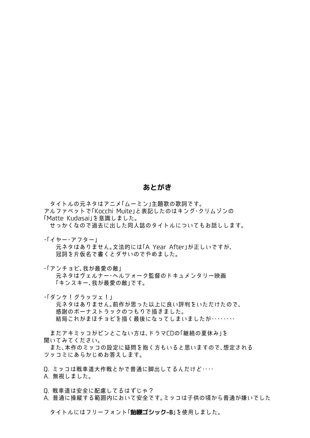 Nee Aki Kocchi Muite + 1 26