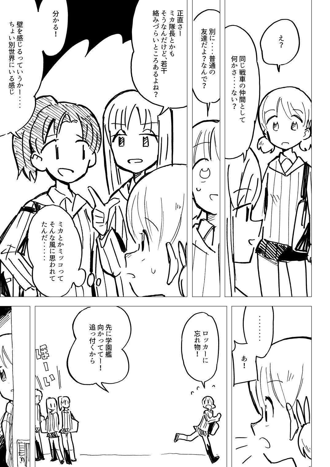 Nee Aki Kocchi Muite + 1 3
